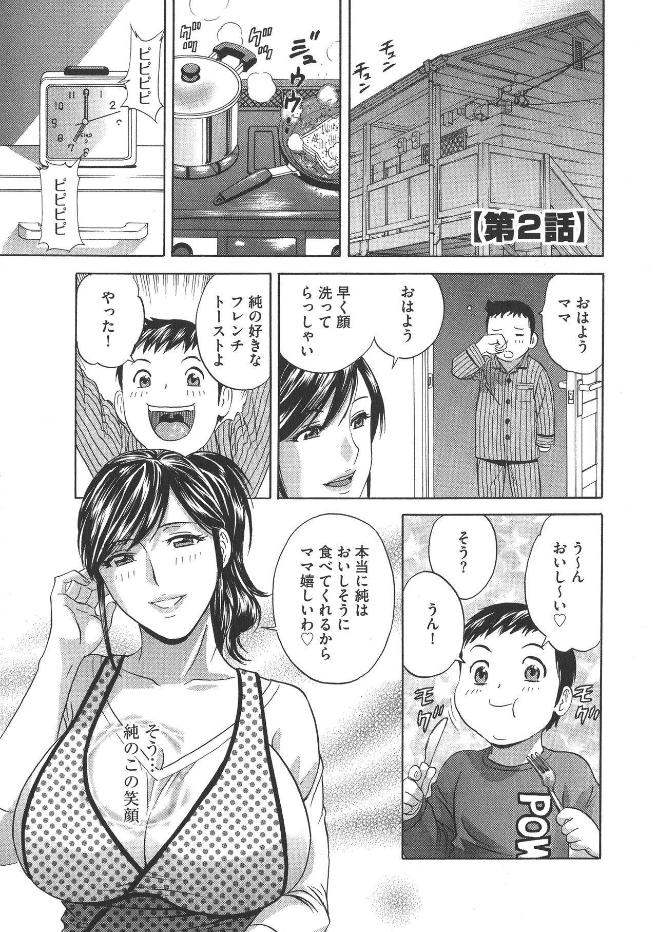 Chijoku ni Modaeru Haha no Chichi… 20