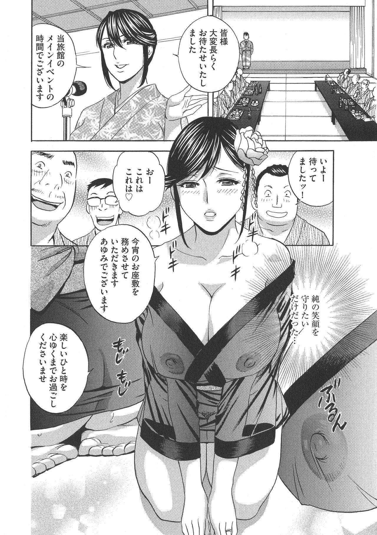 Chijoku ni Modaeru Haha no Chichi… 21