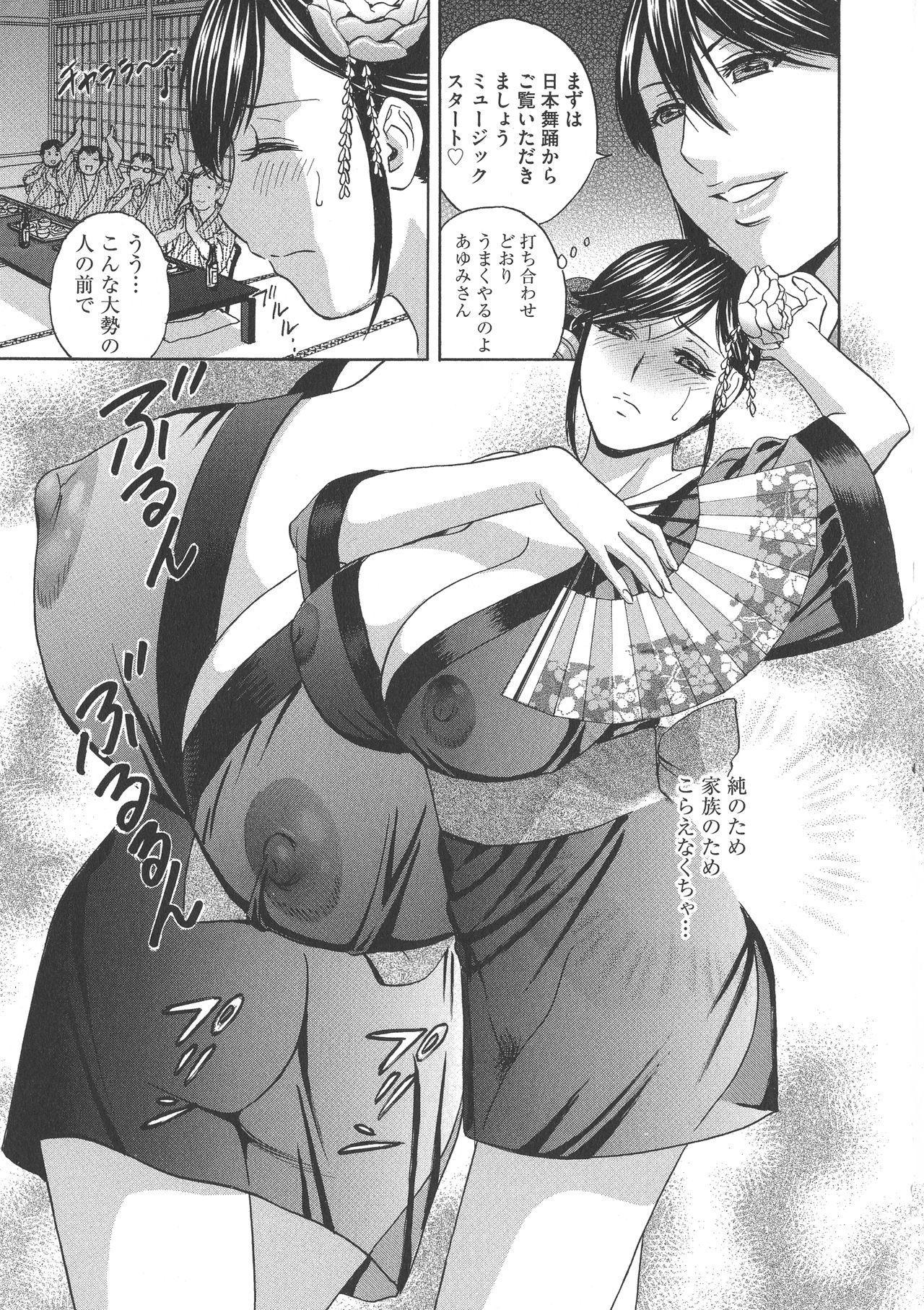 Chijoku ni Modaeru Haha no Chichi… 22