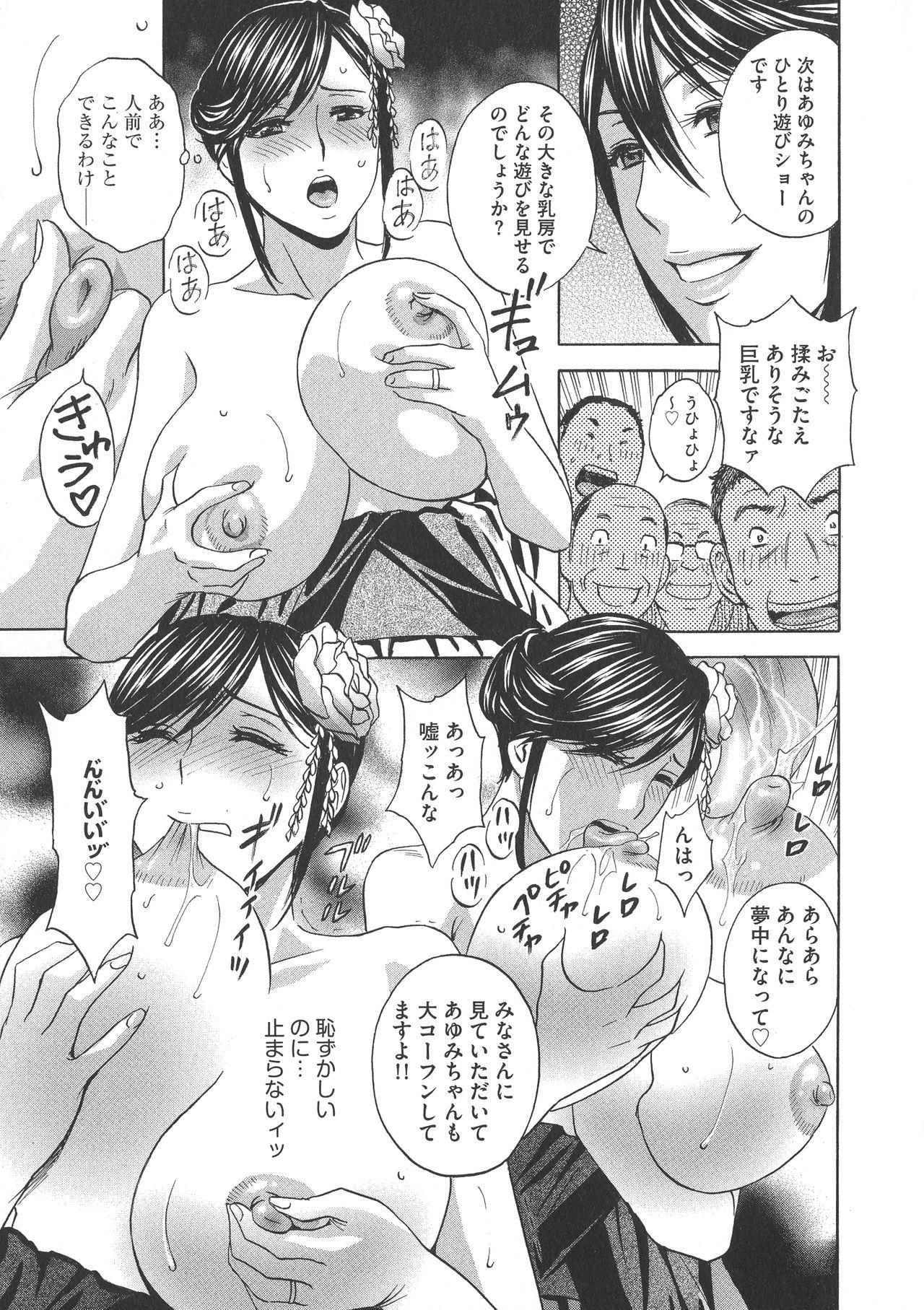 Chijoku ni Modaeru Haha no Chichi… 24