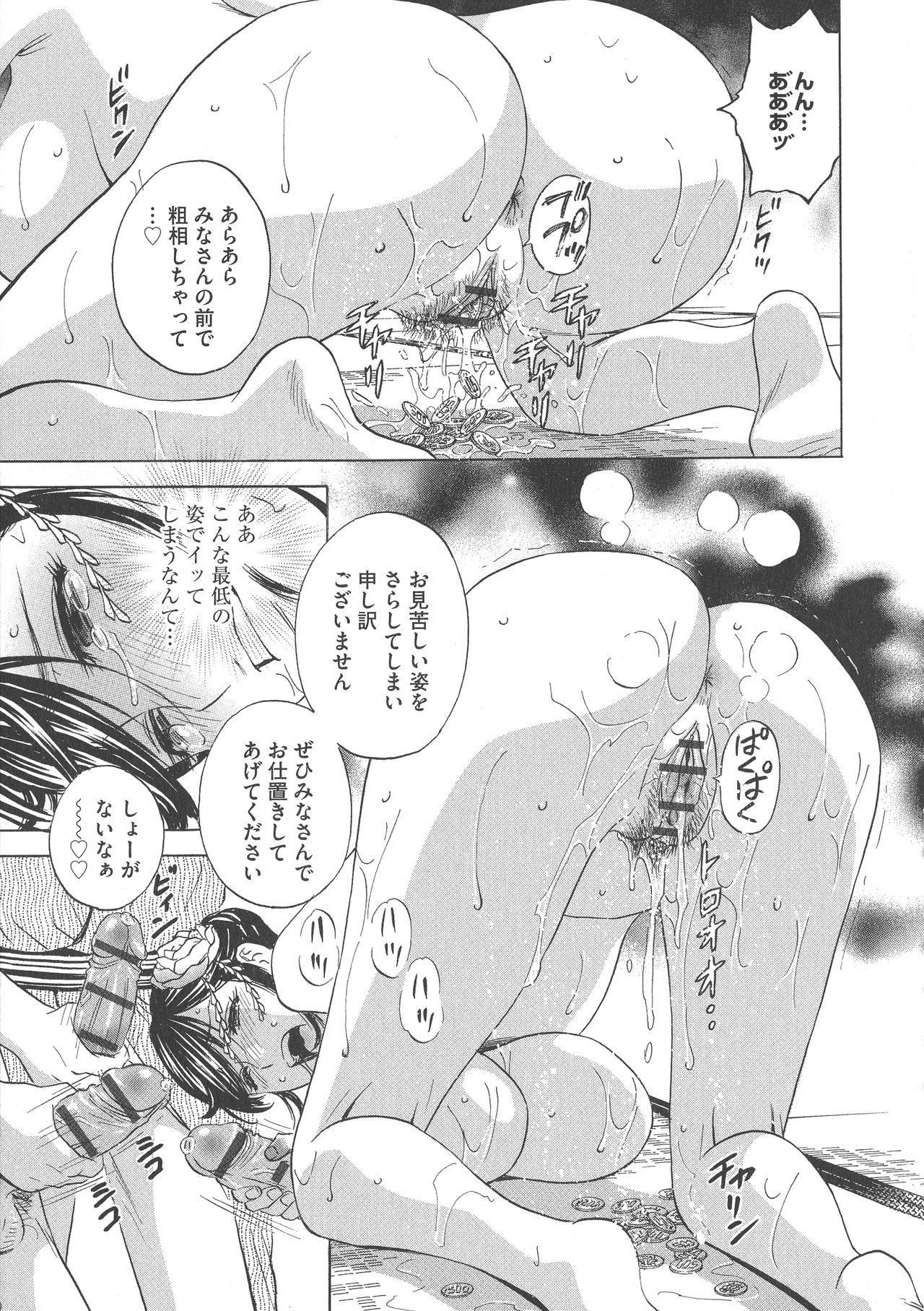 Chijoku ni Modaeru Haha no Chichi… 30