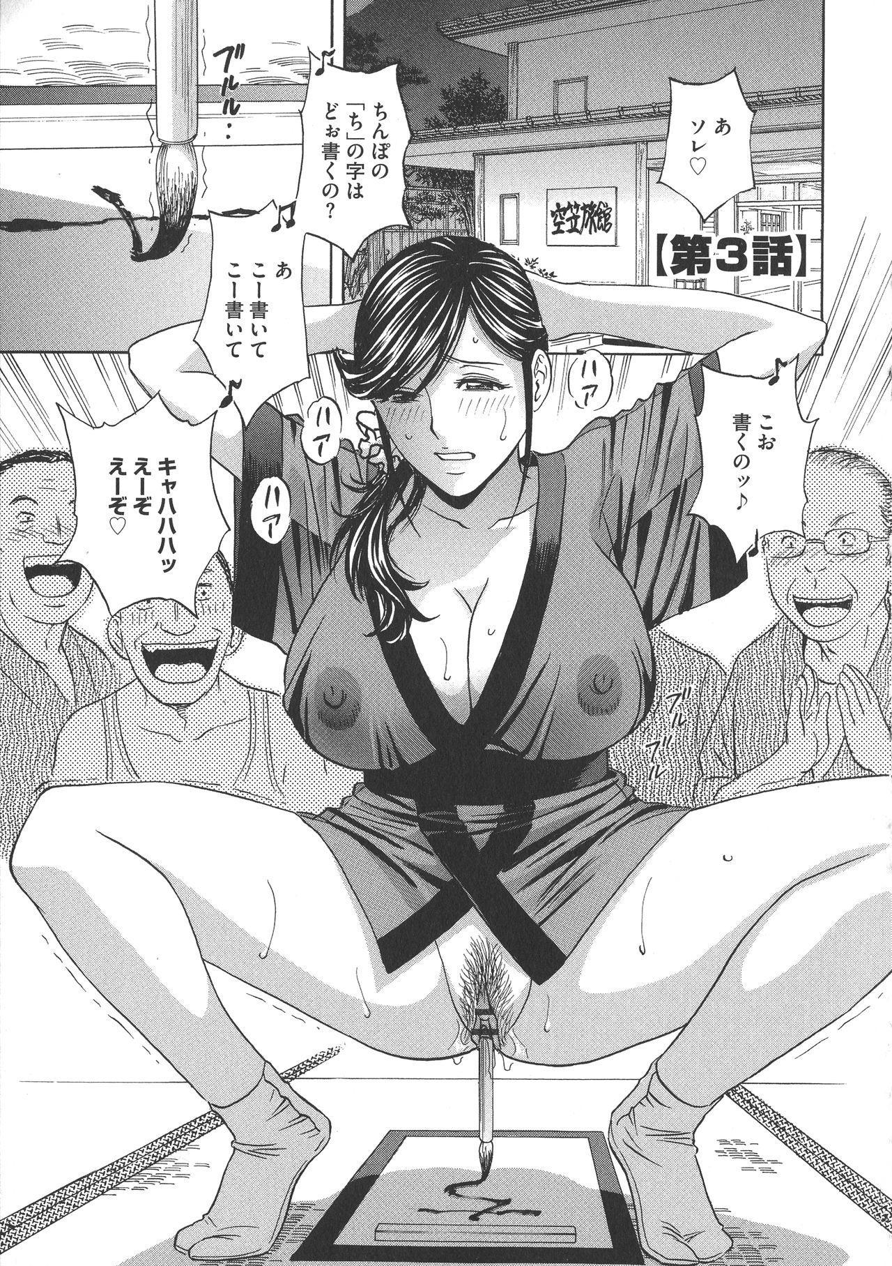 Chijoku ni Modaeru Haha no Chichi… 36