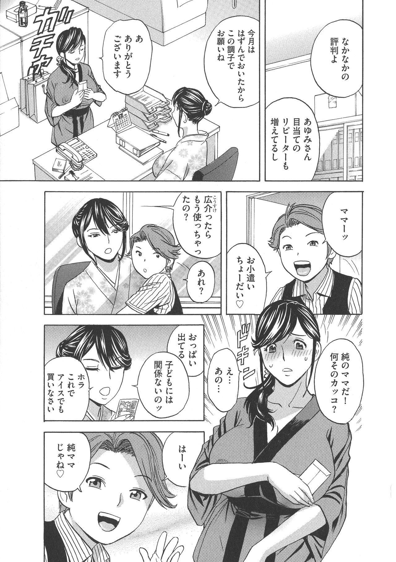 Chijoku ni Modaeru Haha no Chichi… 40