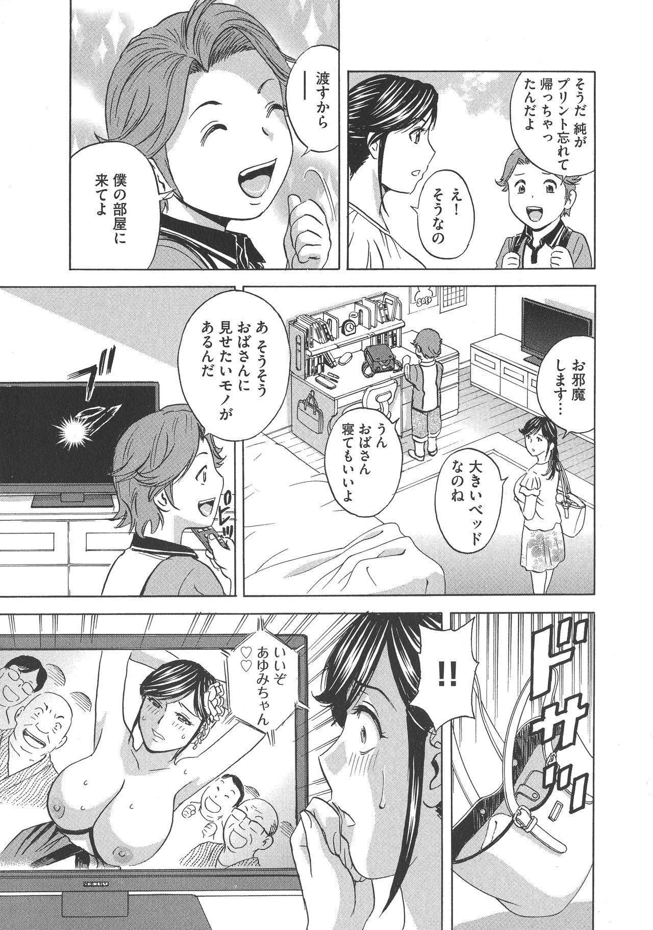 Chijoku ni Modaeru Haha no Chichi… 42