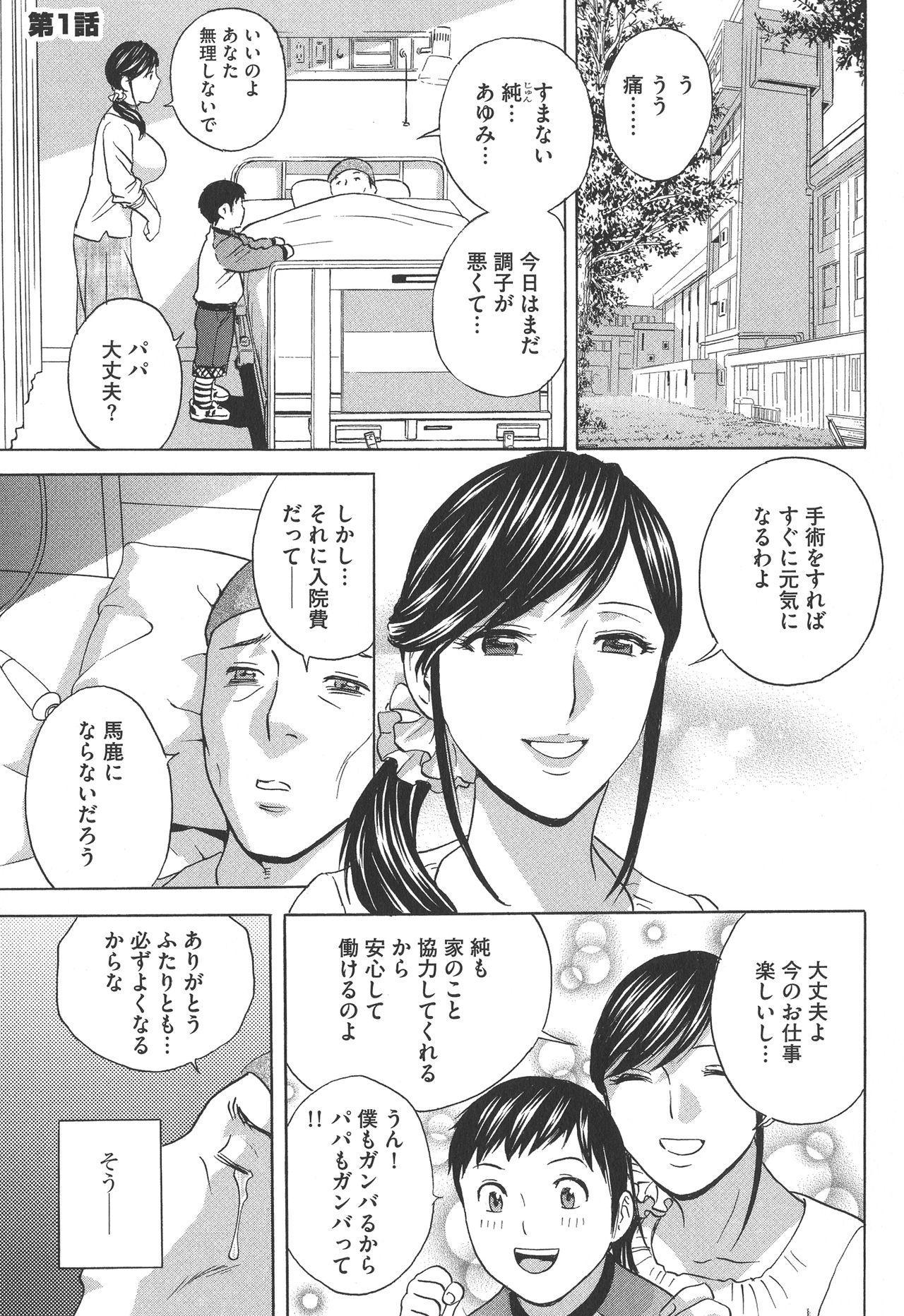 Chijoku ni Modaeru Haha no Chichi… 4
