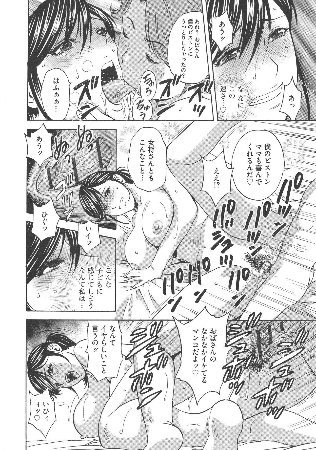 Chijoku ni Modaeru Haha no Chichi… 49