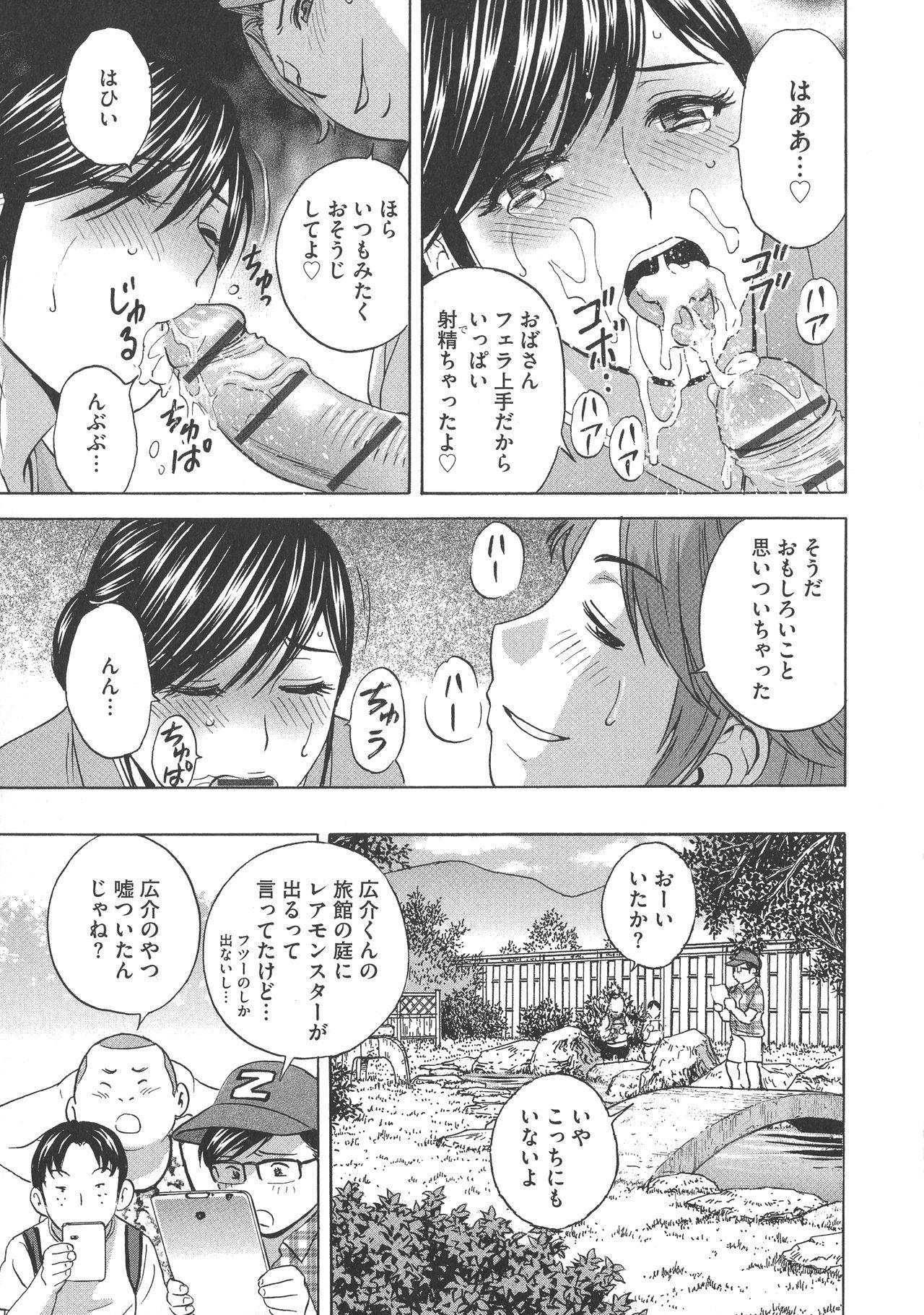 Chijoku ni Modaeru Haha no Chichi… 56