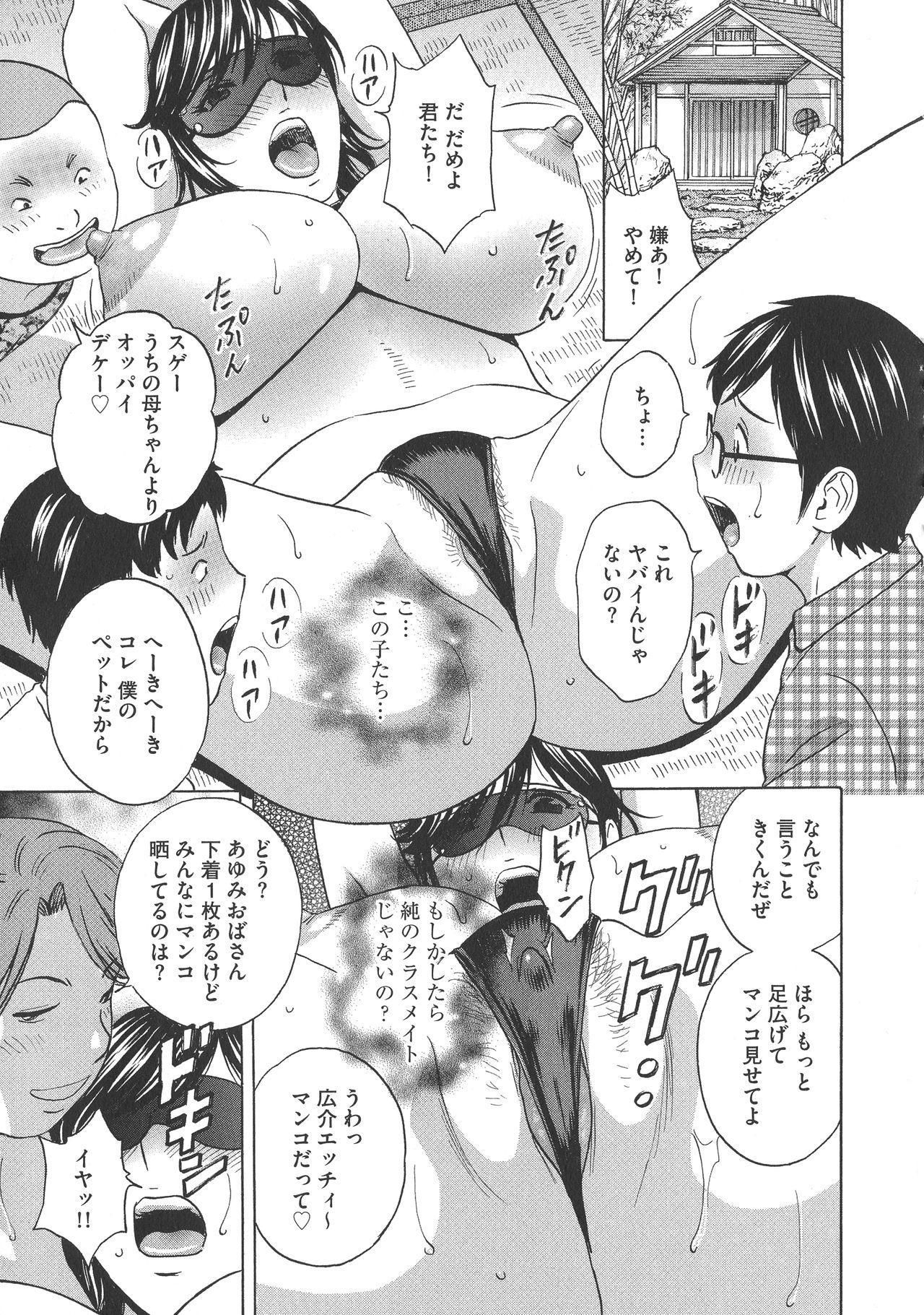 Chijoku ni Modaeru Haha no Chichi… 58