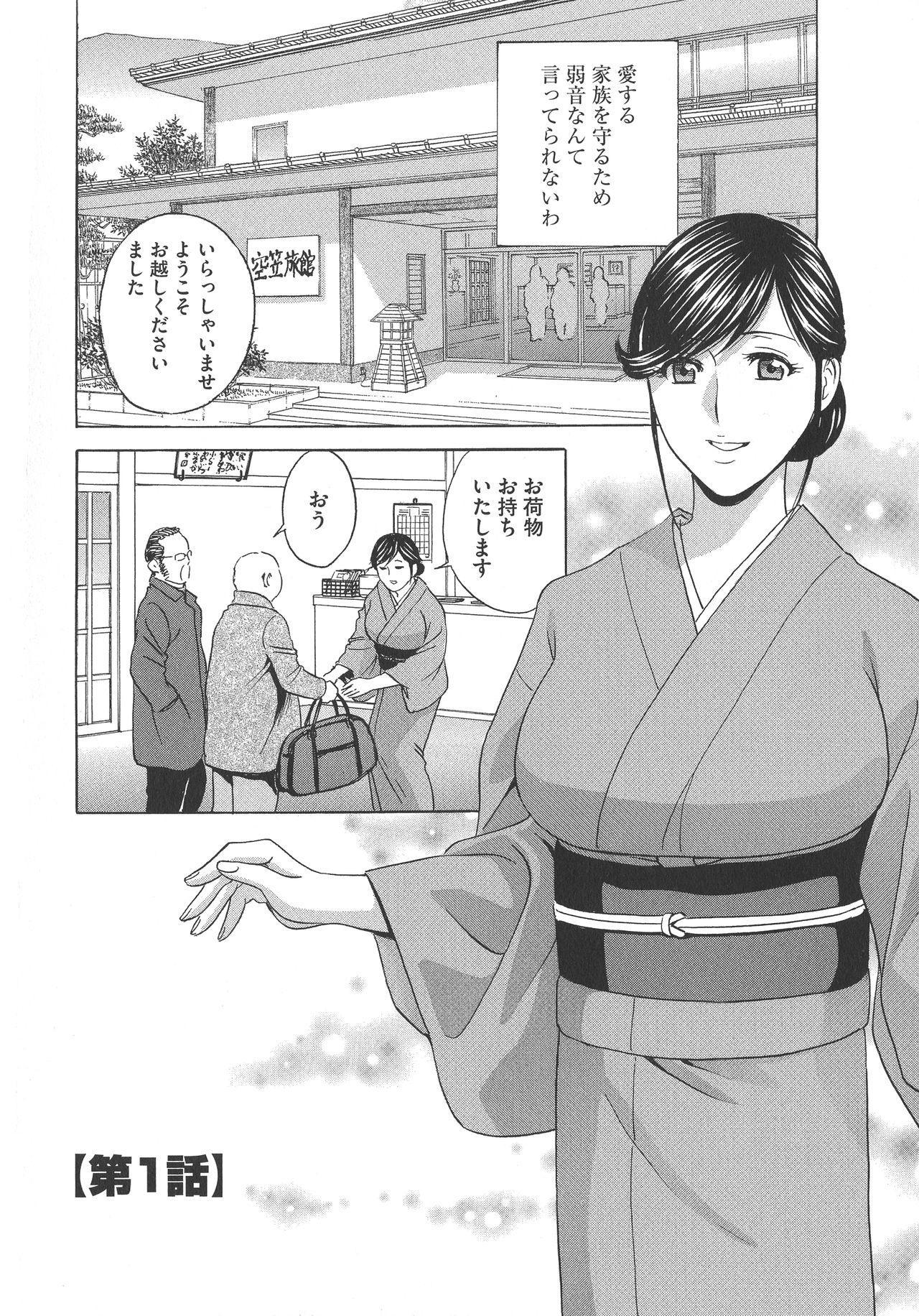 Chijoku ni Modaeru Haha no Chichi… 5