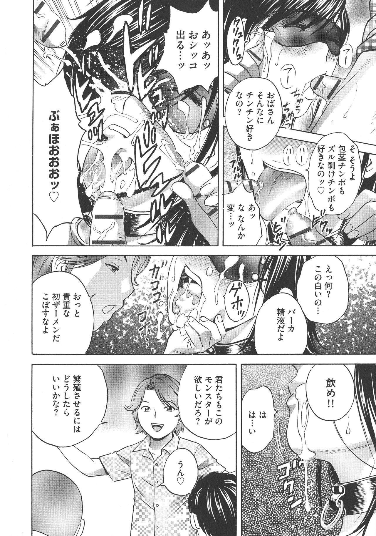 Chijoku ni Modaeru Haha no Chichi… 61