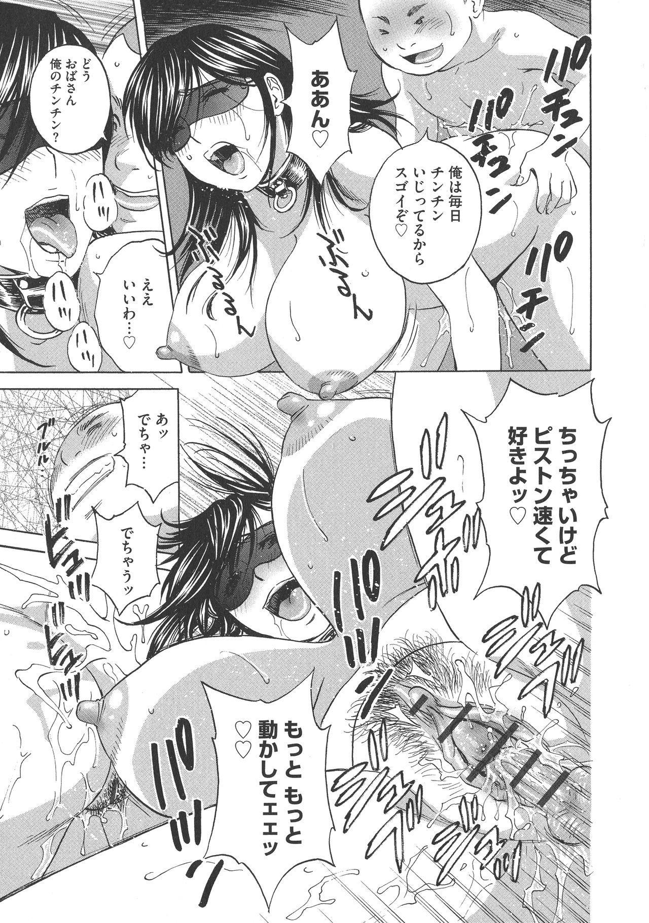 Chijoku ni Modaeru Haha no Chichi… 64