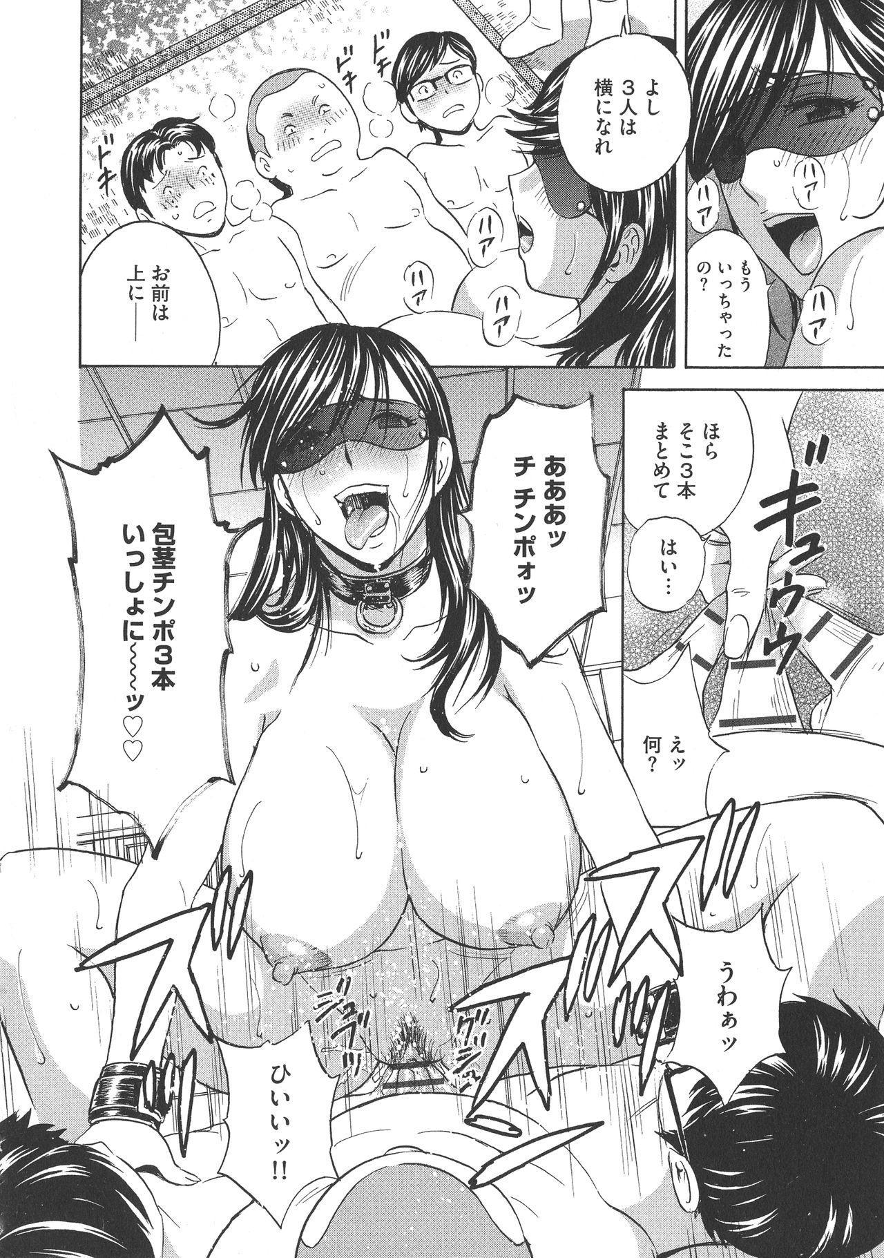 Chijoku ni Modaeru Haha no Chichi… 65