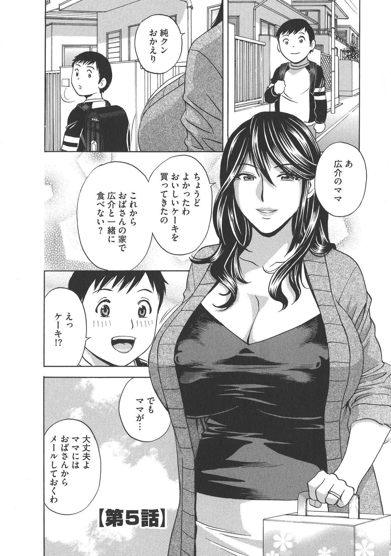 Chijoku ni Modaeru Haha no Chichi… 68