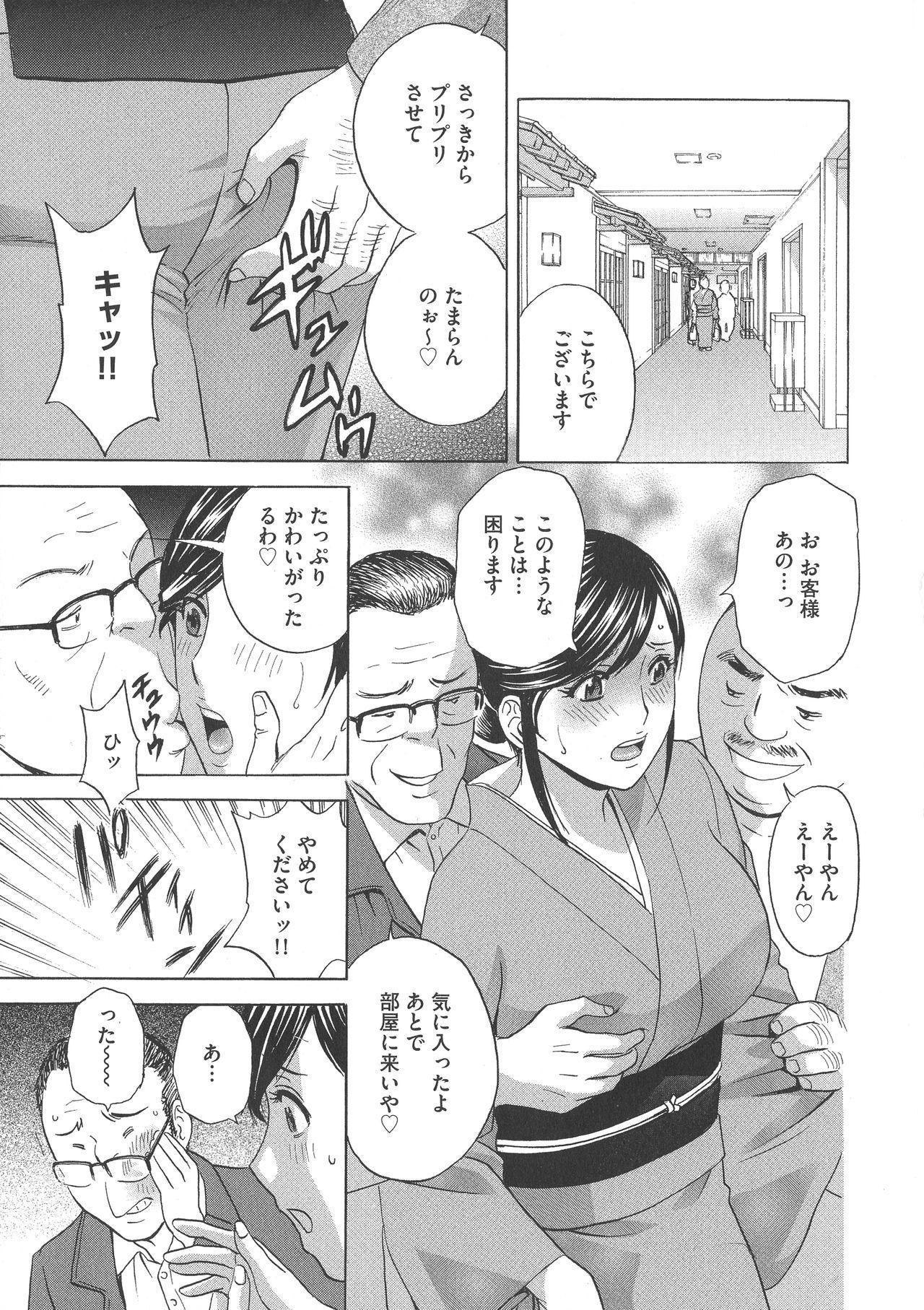 Chijoku ni Modaeru Haha no Chichi… 6