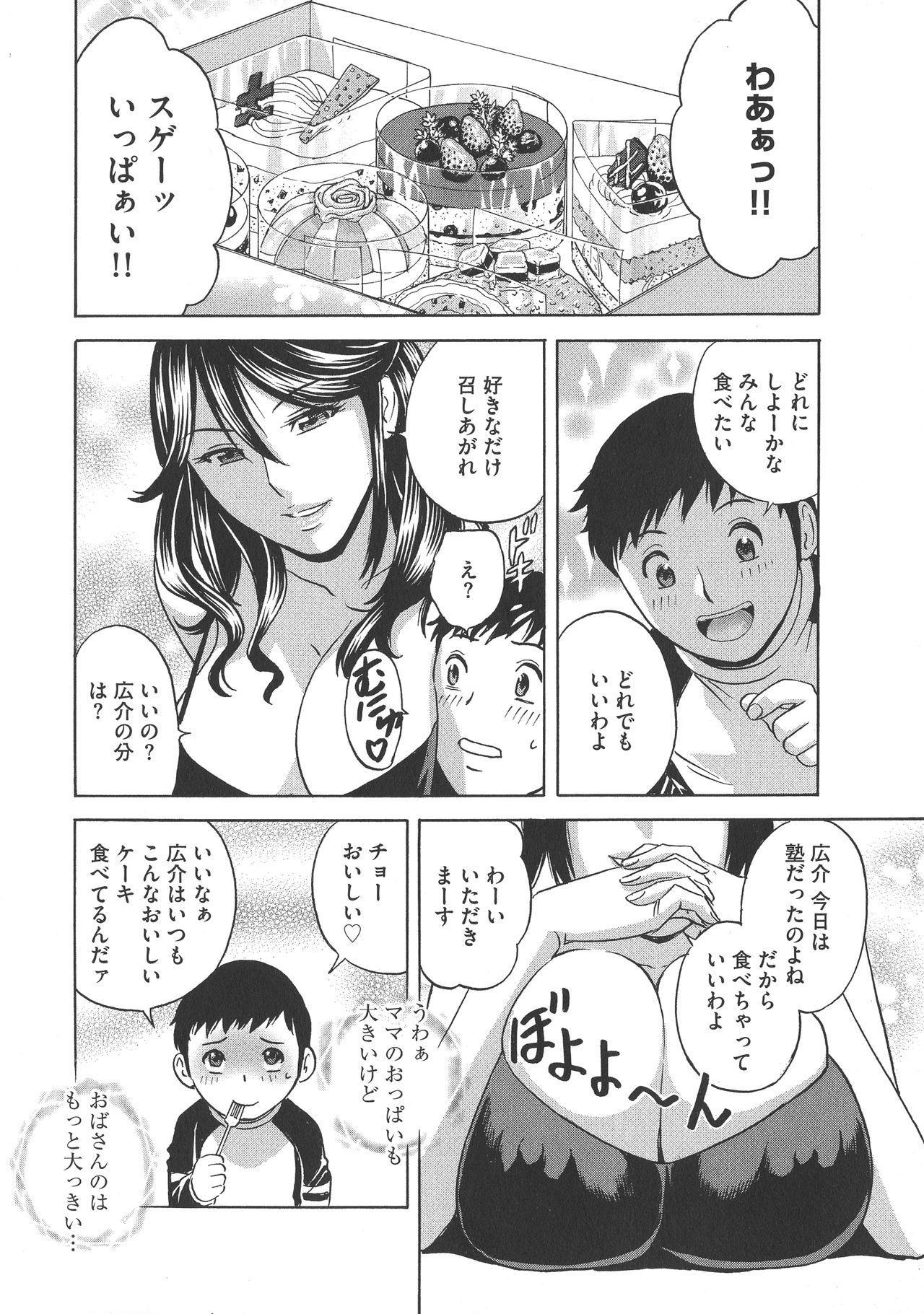 Chijoku ni Modaeru Haha no Chichi… 69