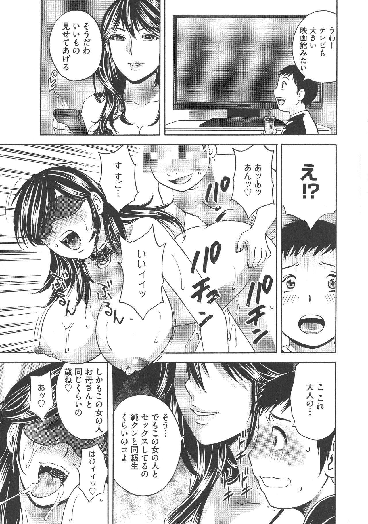 Chijoku ni Modaeru Haha no Chichi… 70