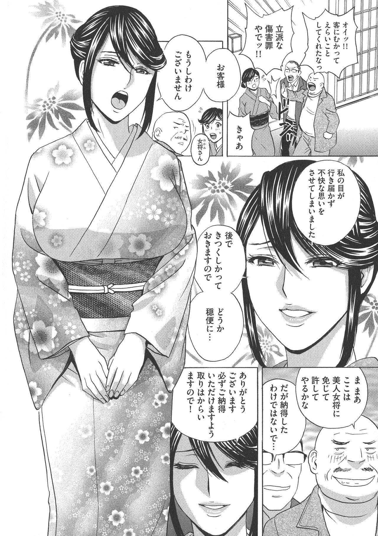 Chijoku ni Modaeru Haha no Chichi… 7