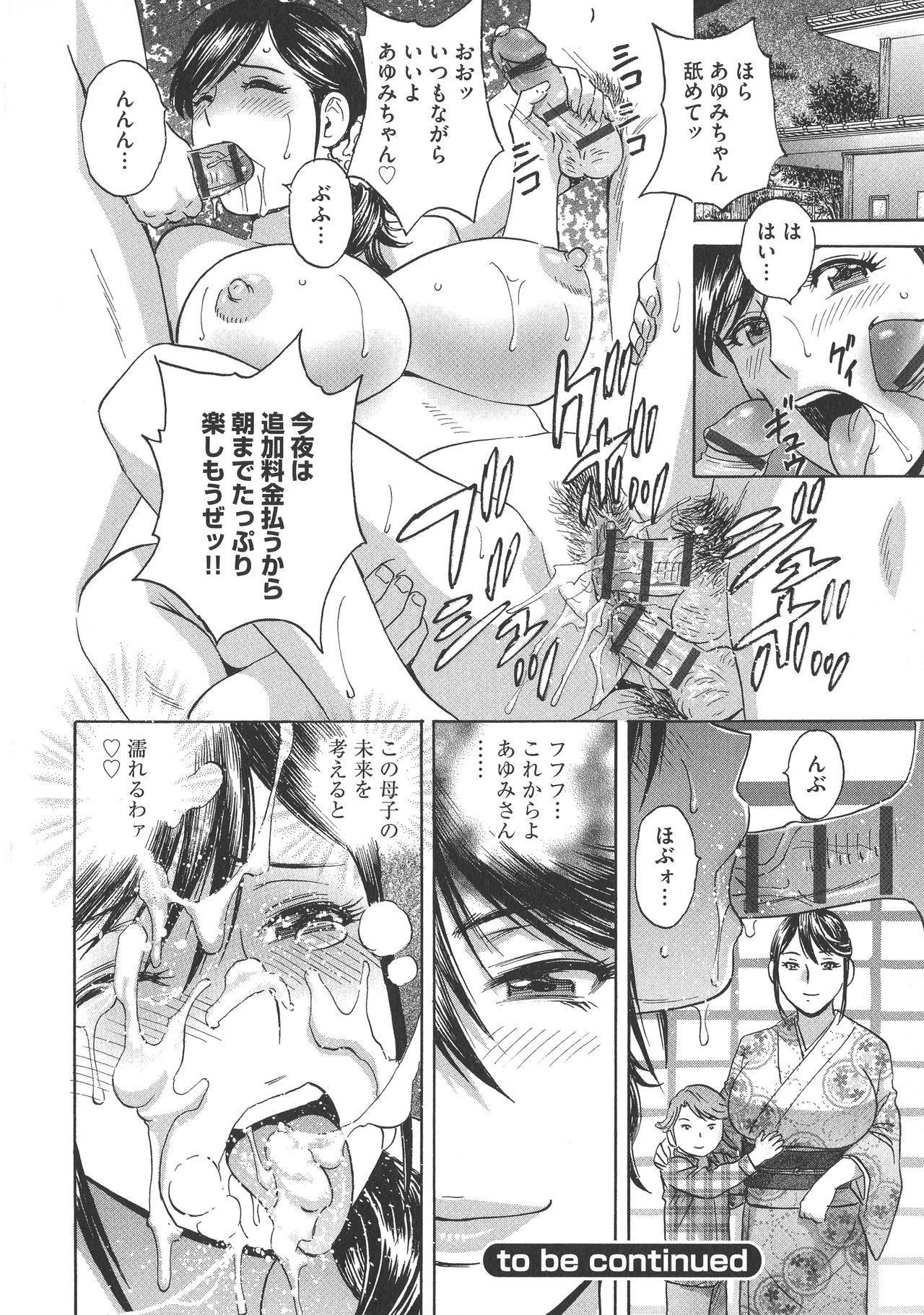 Chijoku ni Modaeru Haha no Chichi… 83