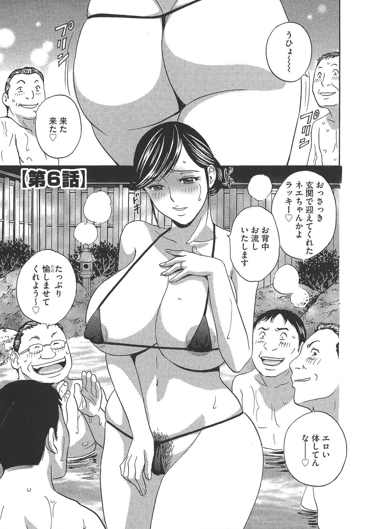 Chijoku ni Modaeru Haha no Chichi… 84