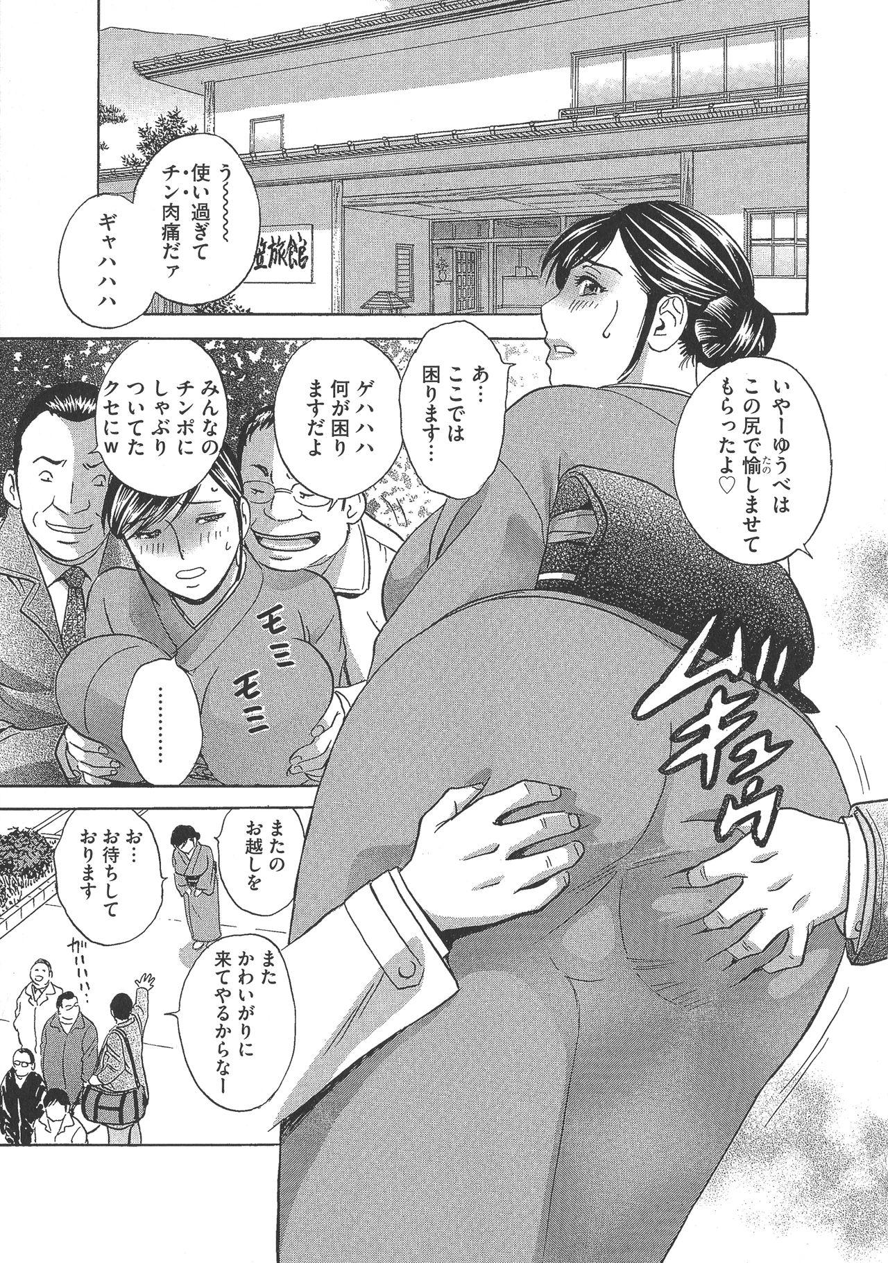 Chijoku ni Modaeru Haha no Chichi… 88