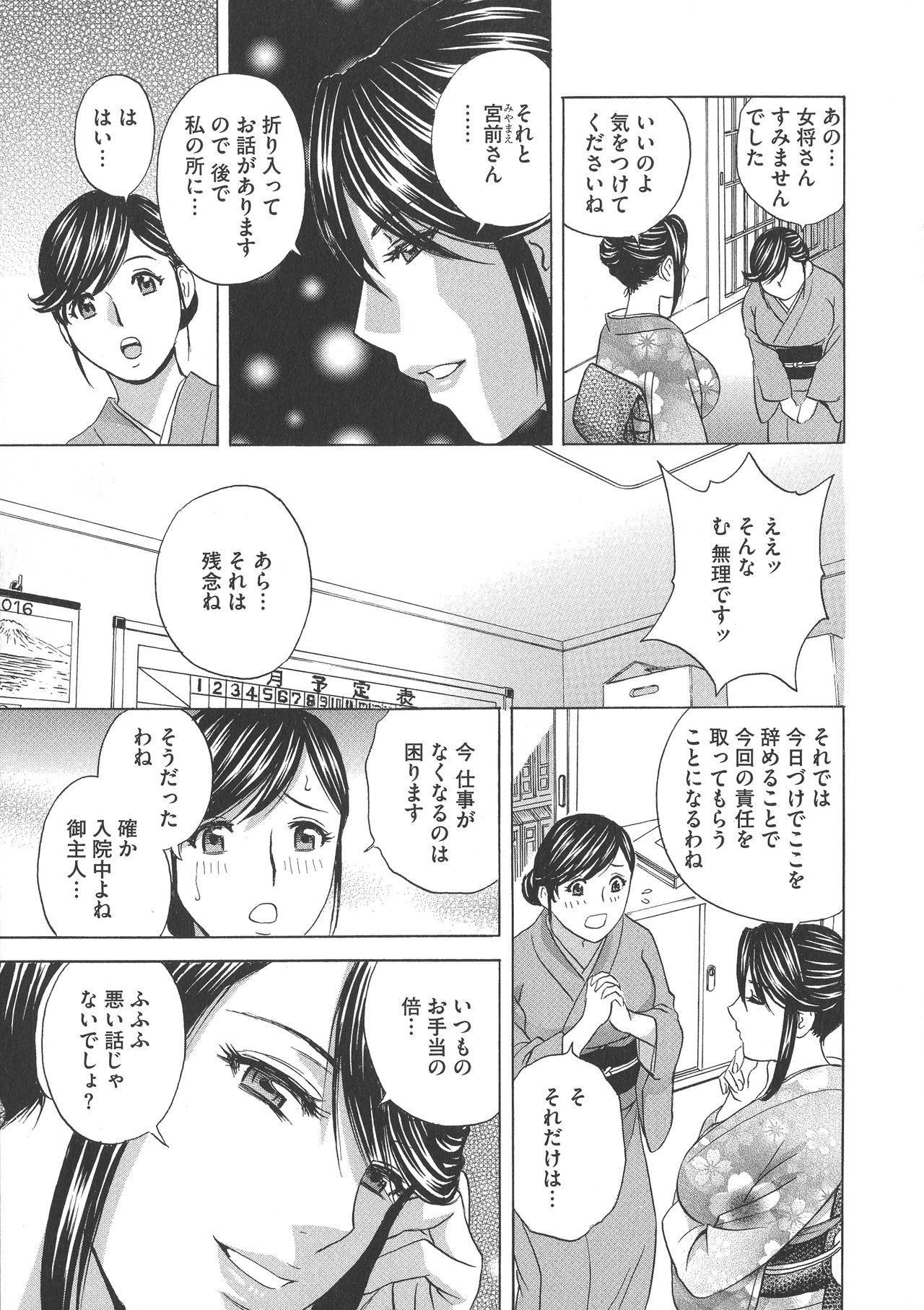 Chijoku ni Modaeru Haha no Chichi… 8