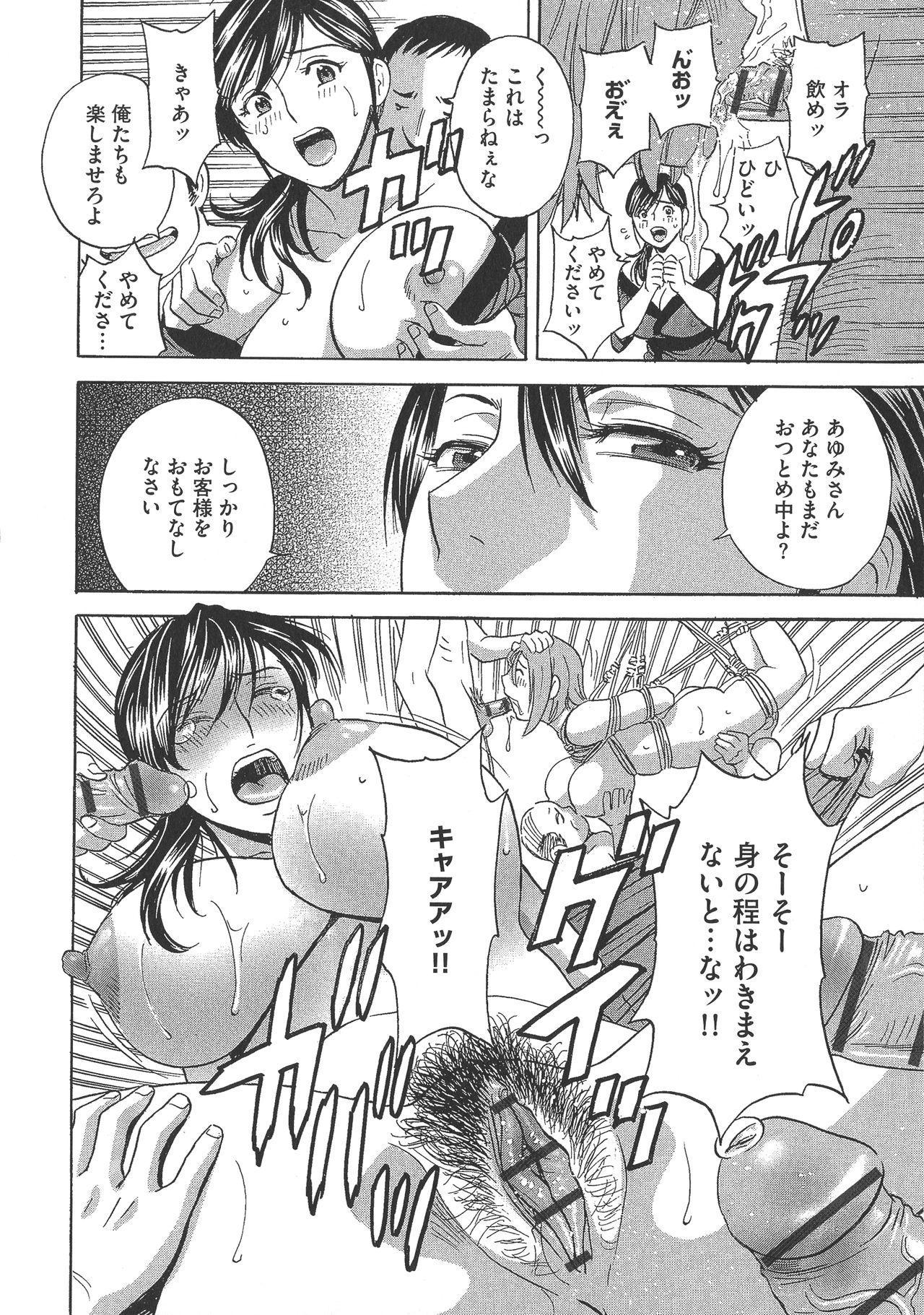 Chijoku ni Modaeru Haha no Chichi… 95