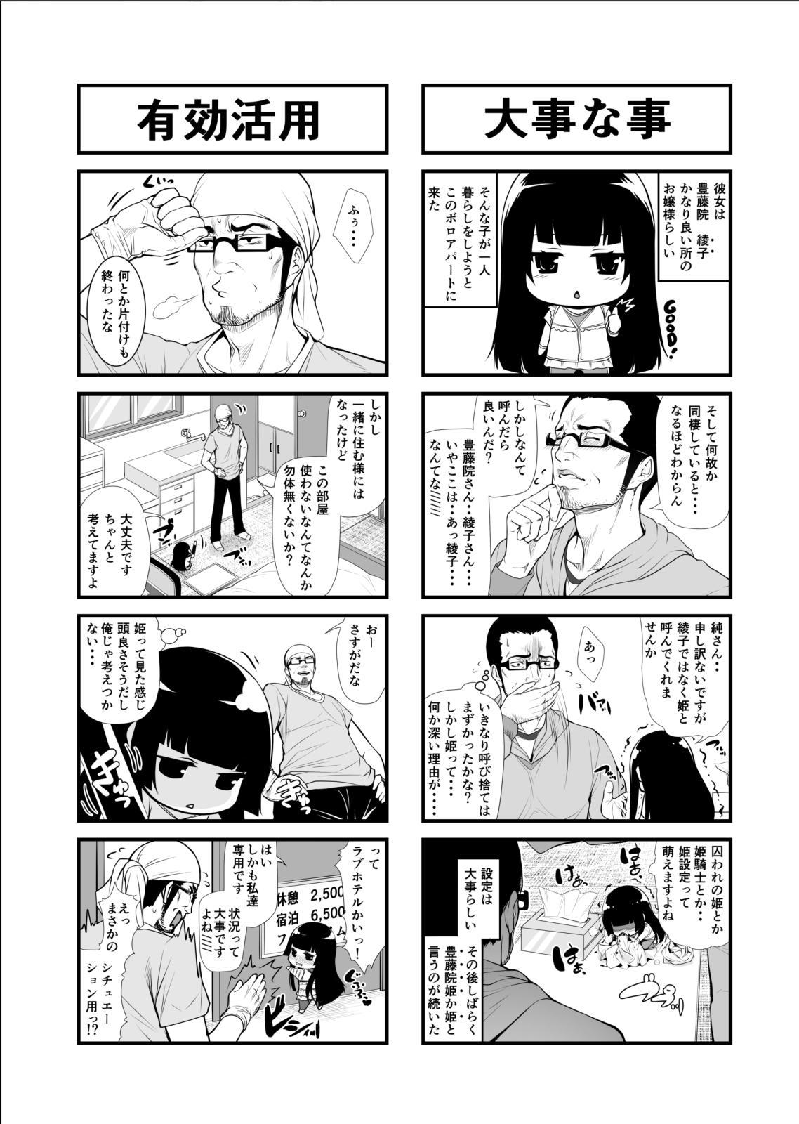Yonjyouhan x Monogatari Nijoume 36