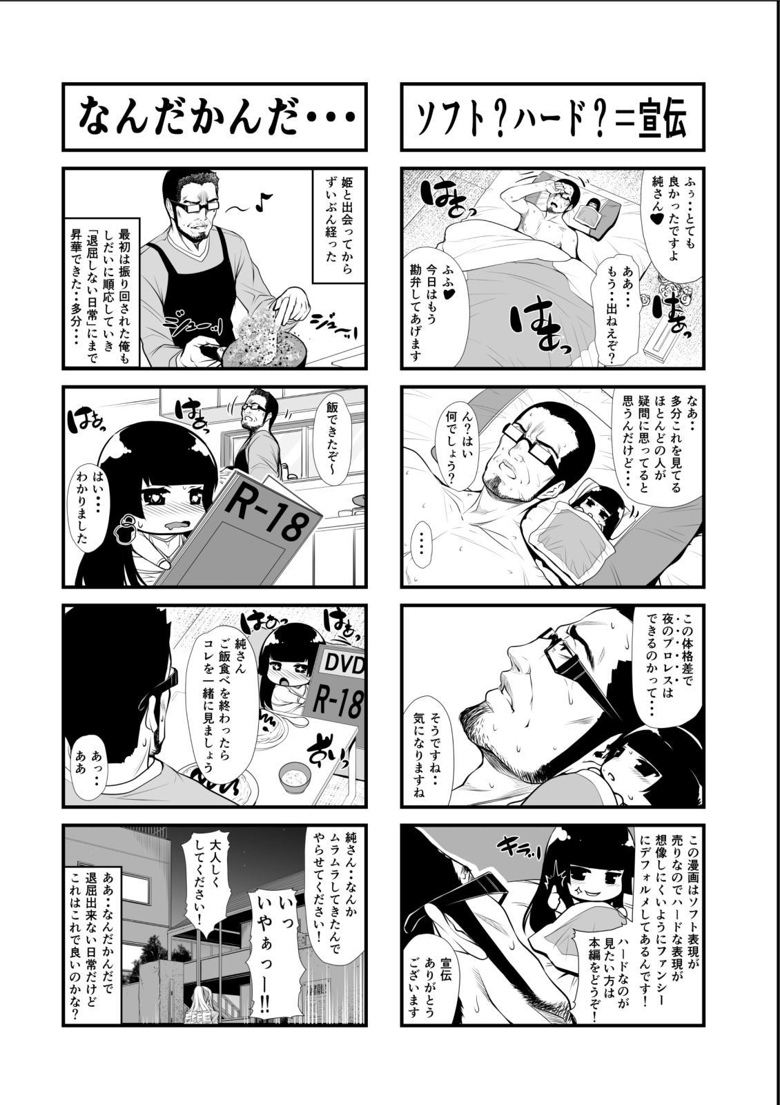 Yonjyouhan x Monogatari Nijoume 37