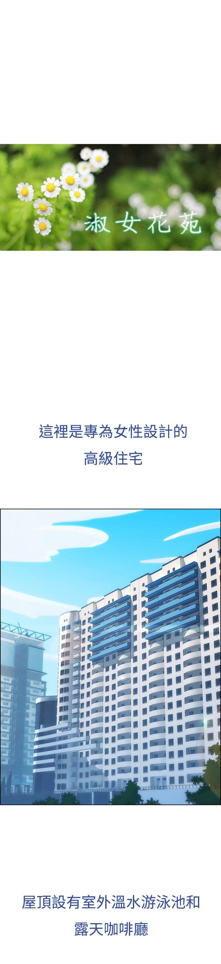 [Studio Gale] Lady Garden淑女花苑 第1話 [Chinese]中文 15