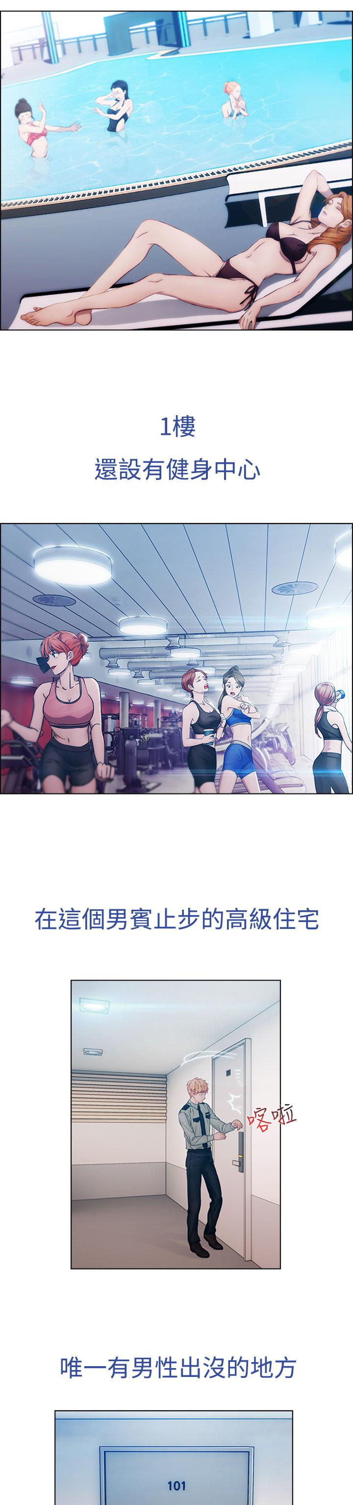 [Studio Gale] Lady Garden淑女花苑 第1話 [Chinese]中文 16