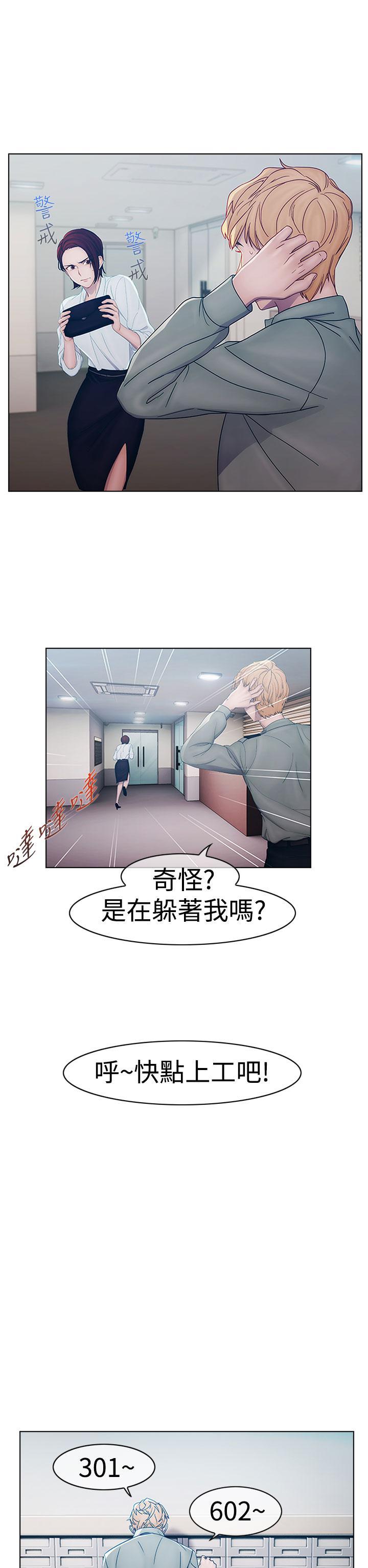 [Studio Gale] Lady Garden淑女花苑 第1話 [Chinese]中文 20