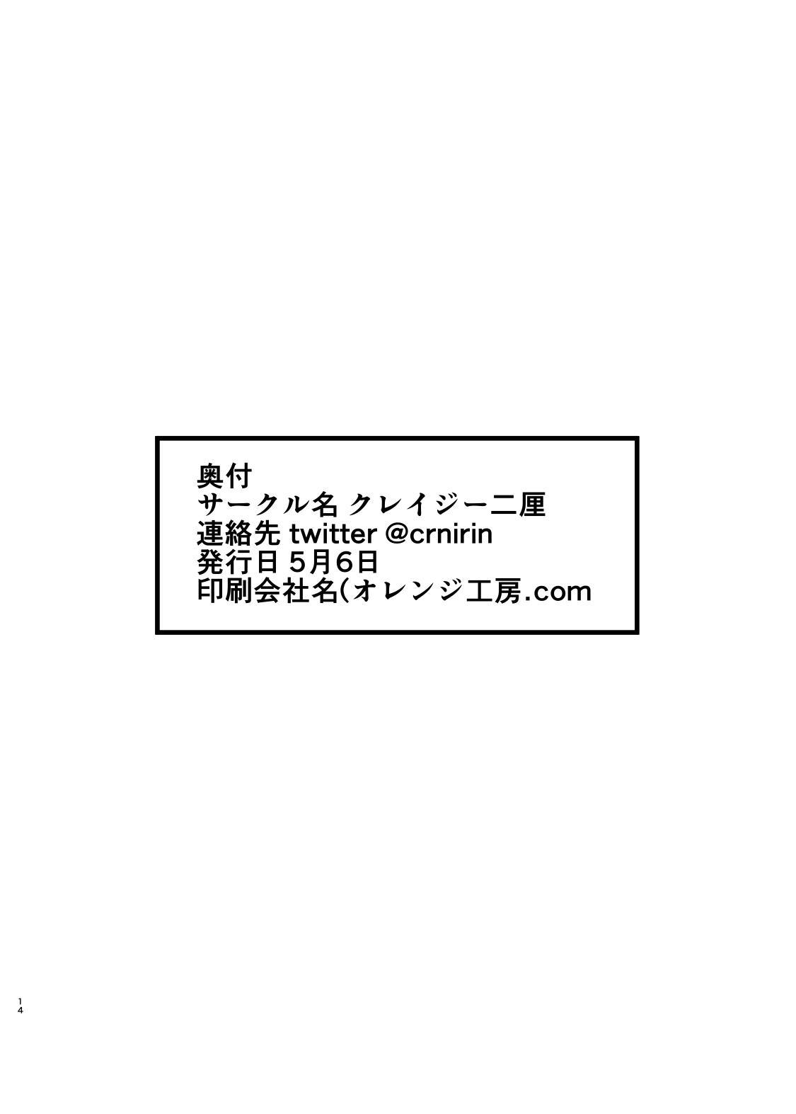 Odaibako Shouka Bon 1 12