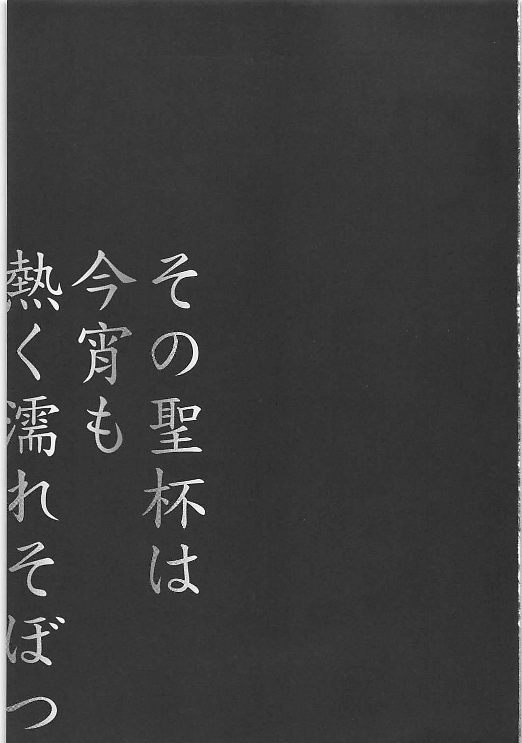 Sono Seihai wa Koyoi mo Atsuku Nure Sobotsu 1