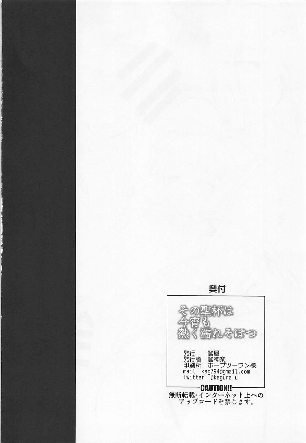 Sono Seihai wa Koyoi mo Atsuku Nure Sobotsu 22