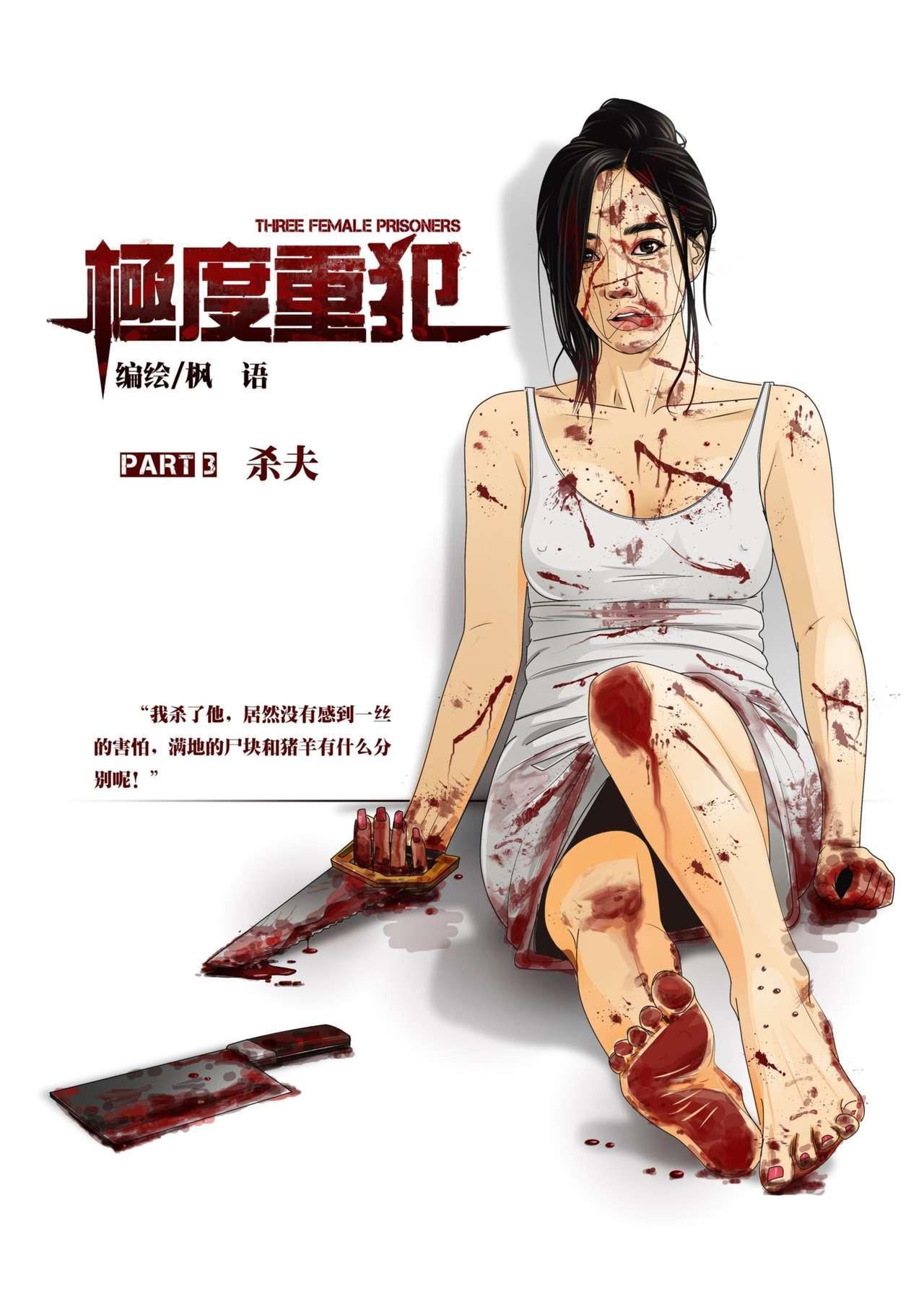 [枫语]Three Female Prisoners 3 [Chinese]中文 0