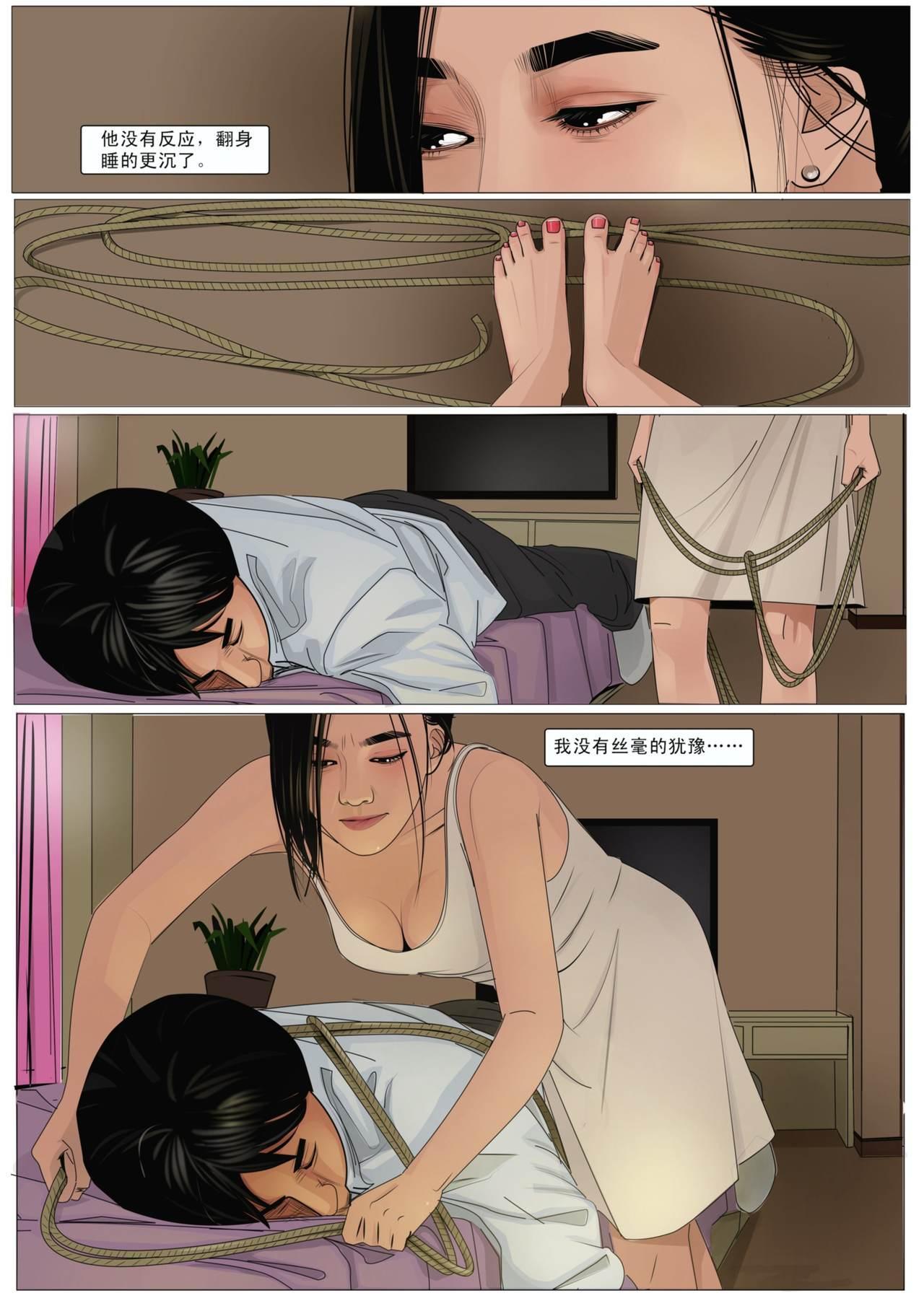 [枫语]Three Female Prisoners 3 [Chinese]中文 9