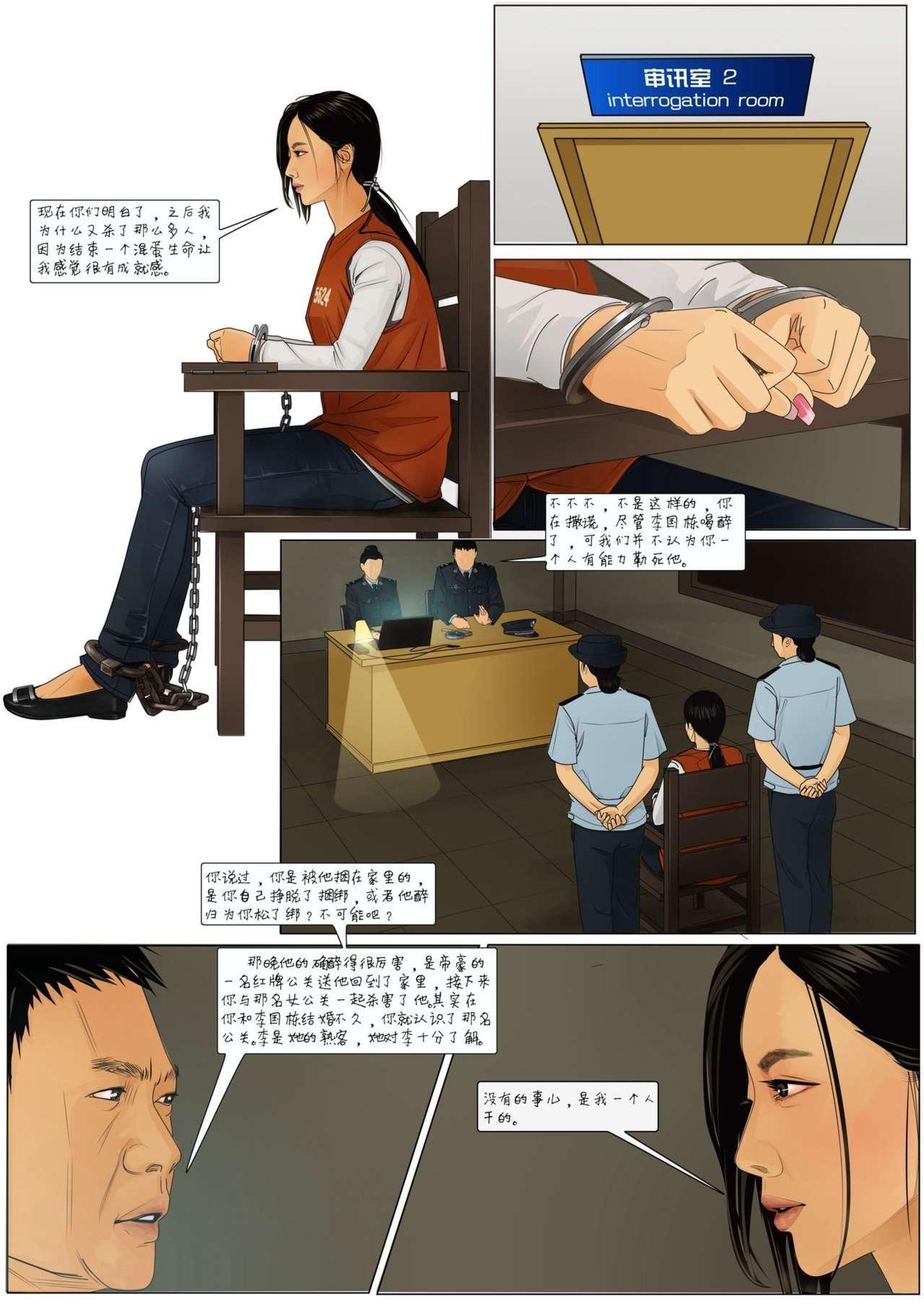 [枫语]Three Female Prisoners 3 [Chinese]中文 16