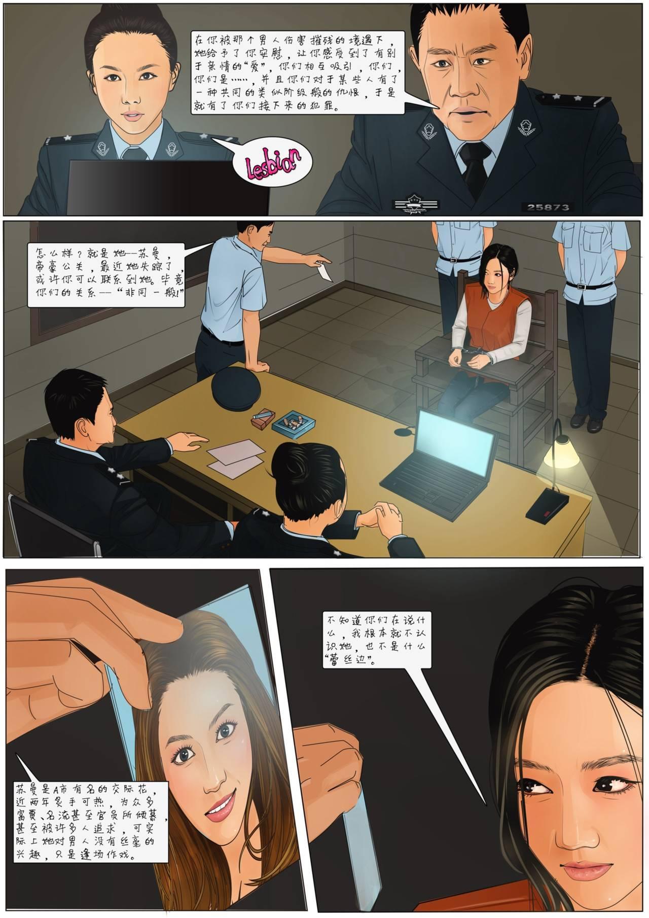 [枫语]Three Female Prisoners 3 [Chinese]中文 17