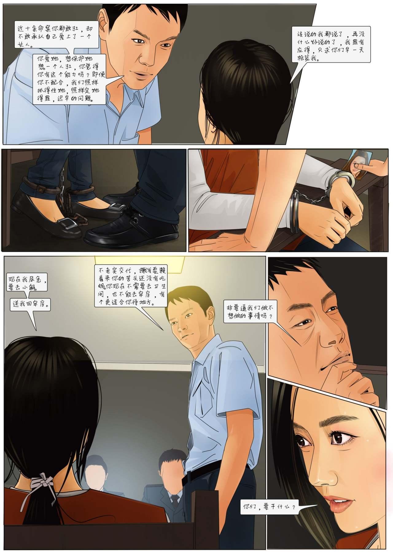 [枫语]Three Female Prisoners 3 [Chinese]中文 18