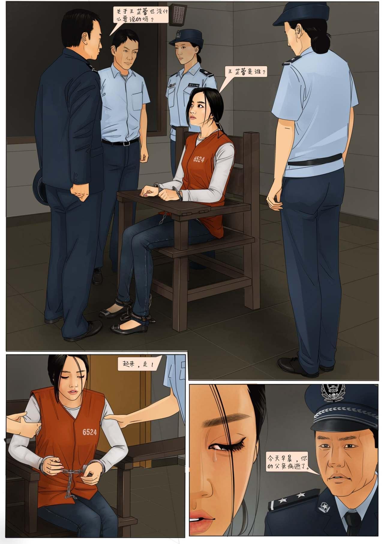 [枫语]Three Female Prisoners 3 [Chinese]中文 19
