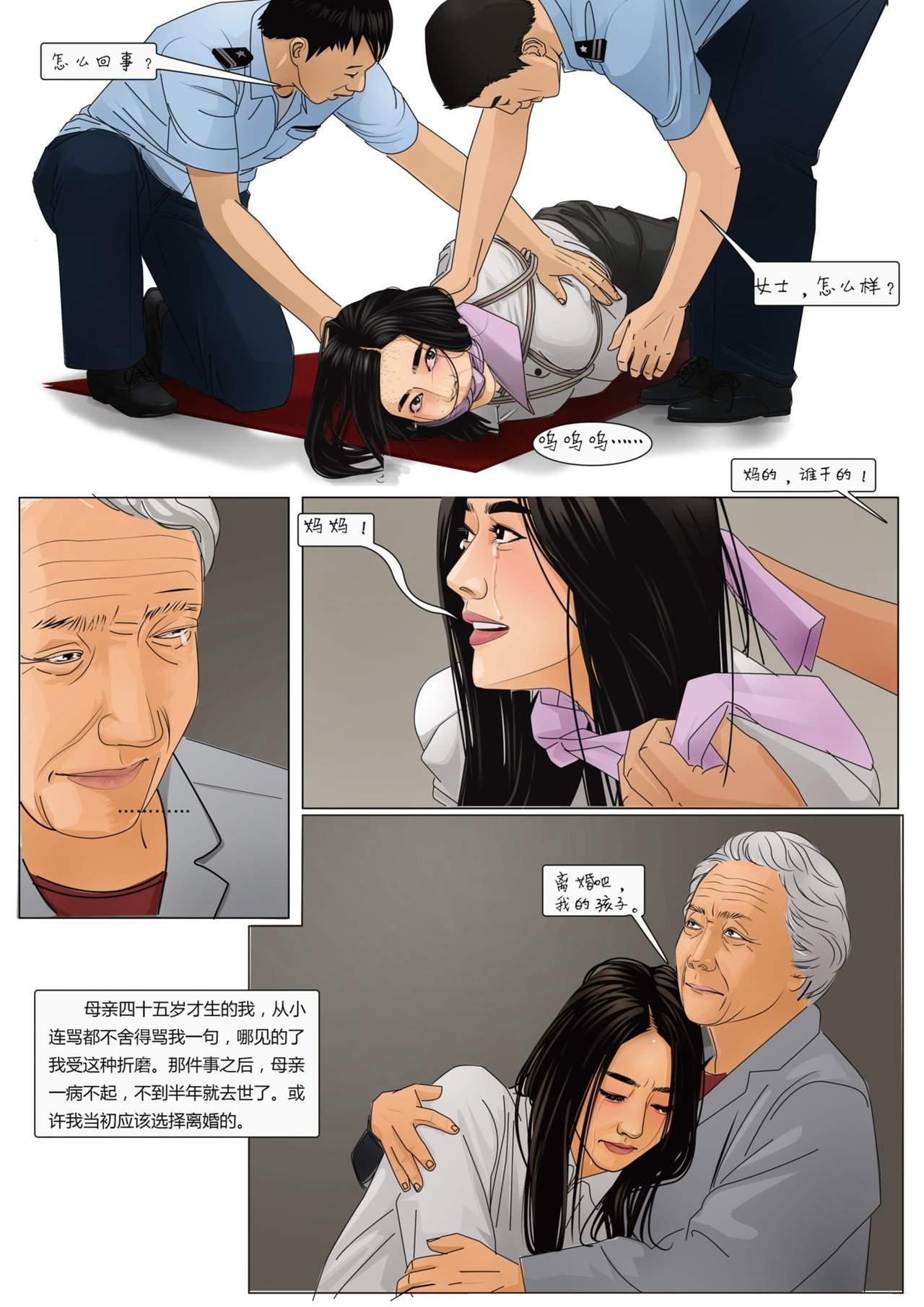 [枫语]Three Female Prisoners 3 [Chinese]中文 3