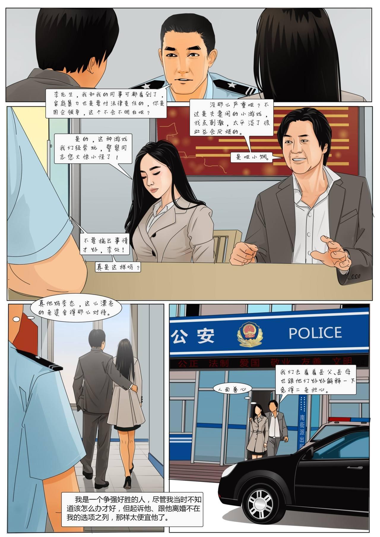 [枫语]Three Female Prisoners 3 [Chinese]中文 4