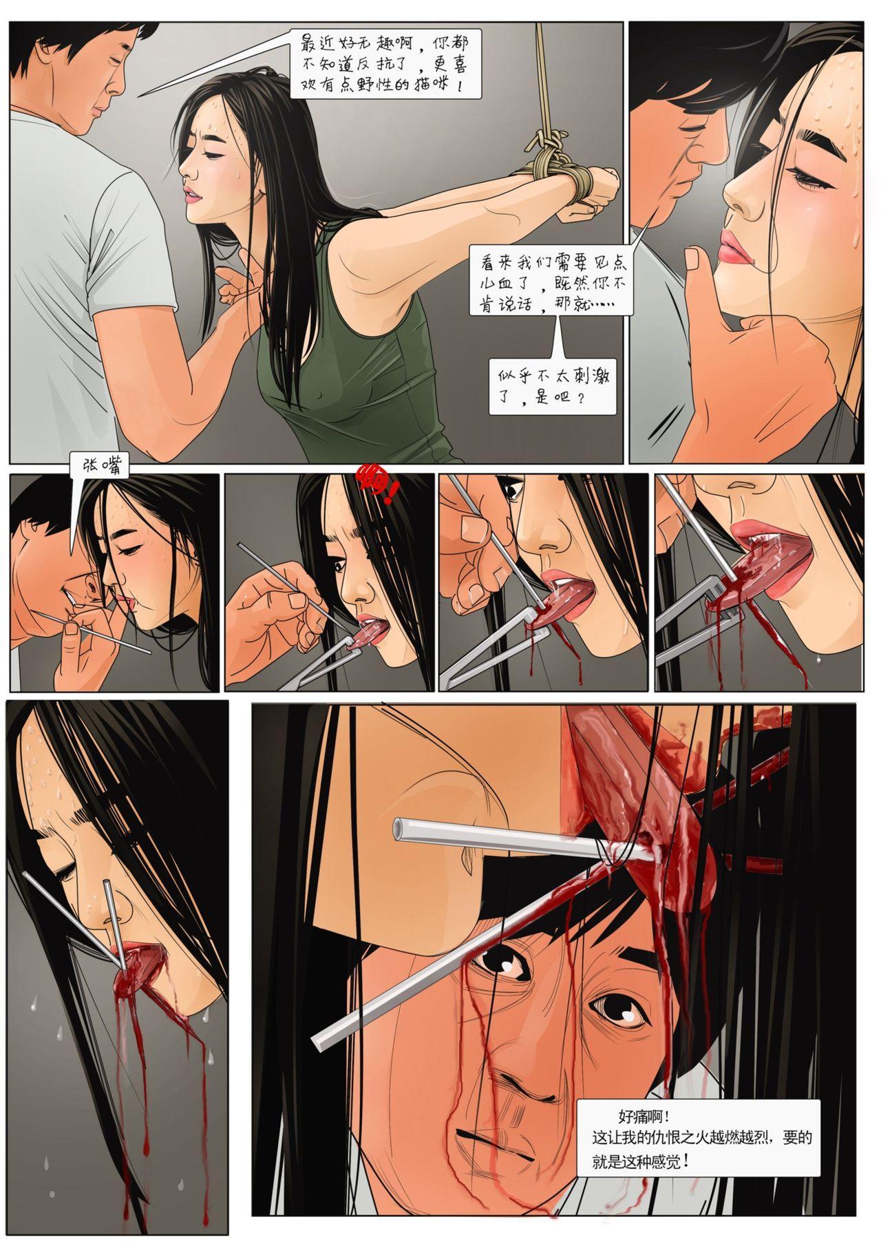 [枫语]Three Female Prisoners 3 [Chinese]中文 5