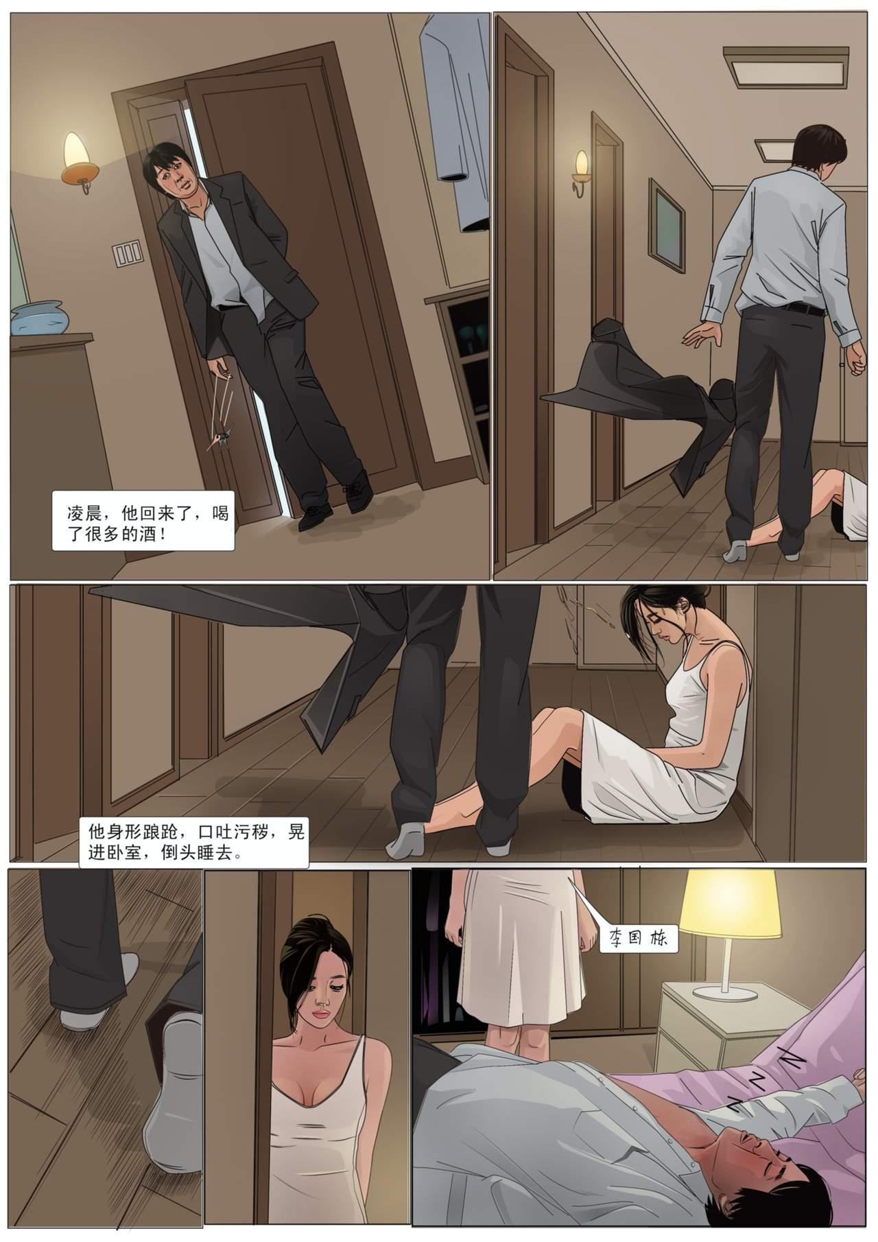 [枫语]Three Female Prisoners 3 [Chinese]中文 8