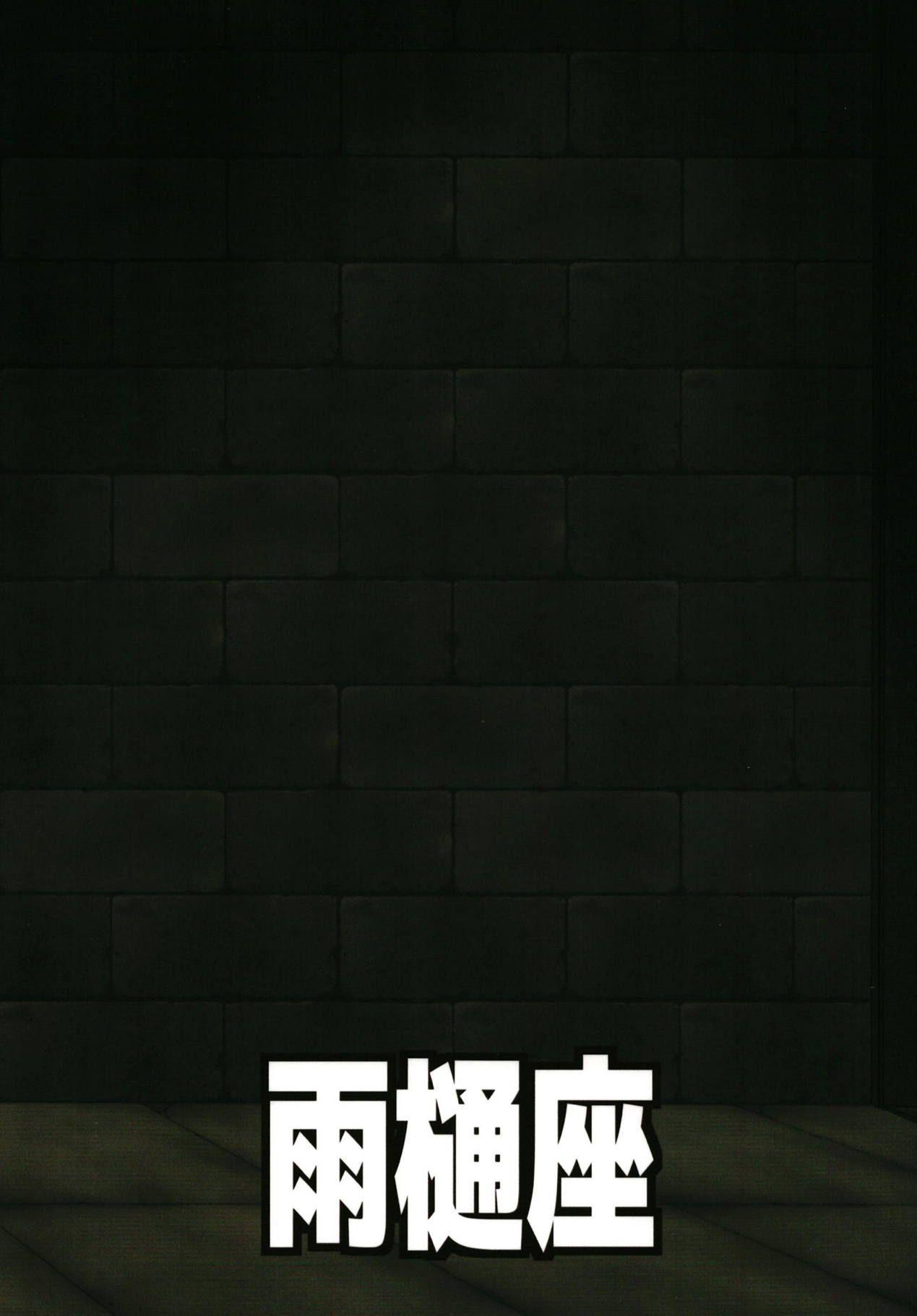 Muishiki nara Shikatanai 25