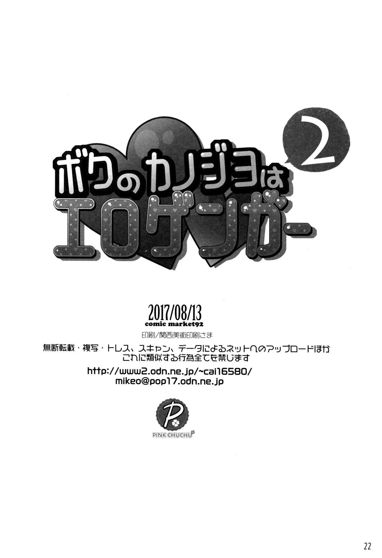 Boku no Kanojo wa Erogenger 2 | My Girlfriend Is Erogenger 2 20