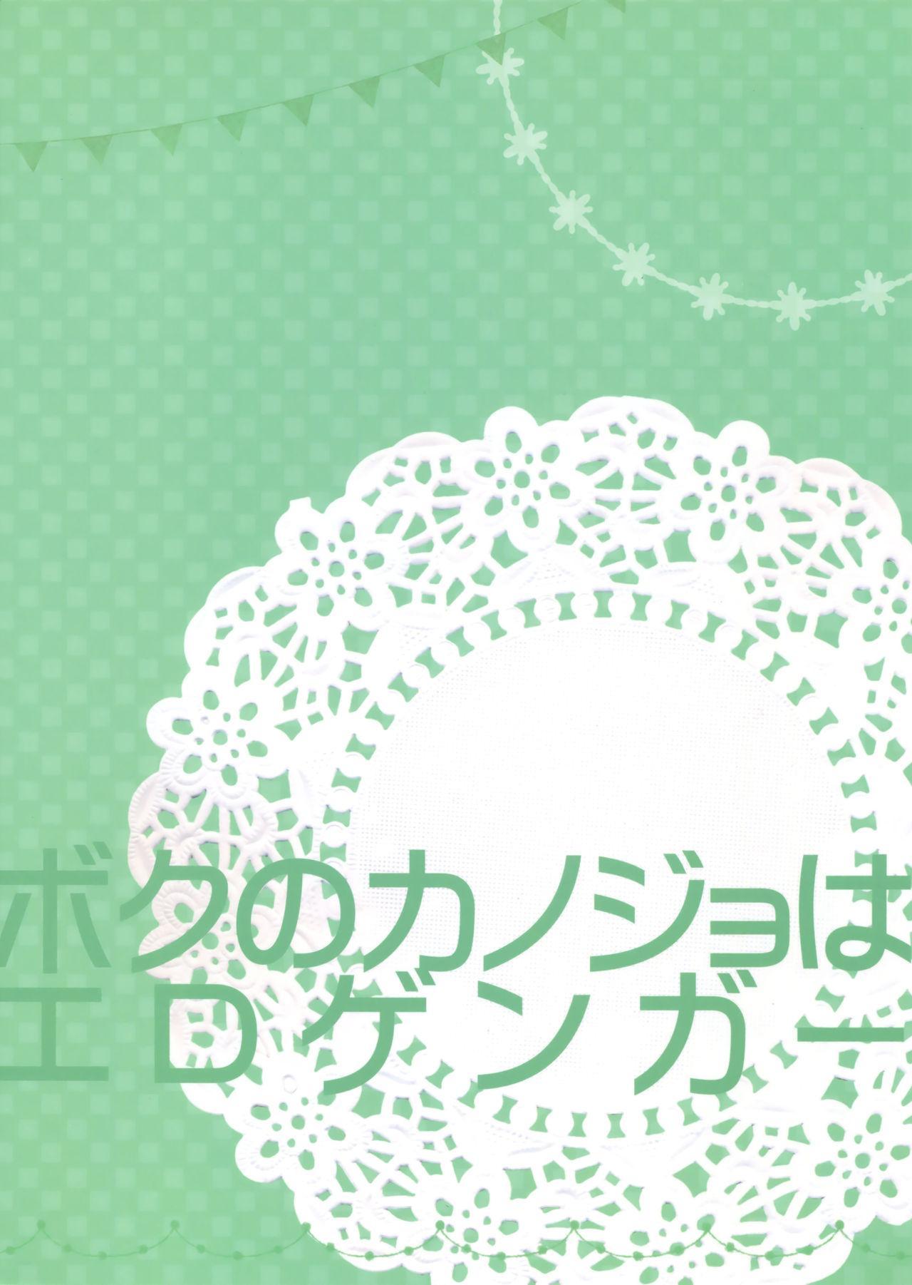 Boku no Kanojo wa Erogenger 2 | My Girlfriend Is Erogenger 2 21