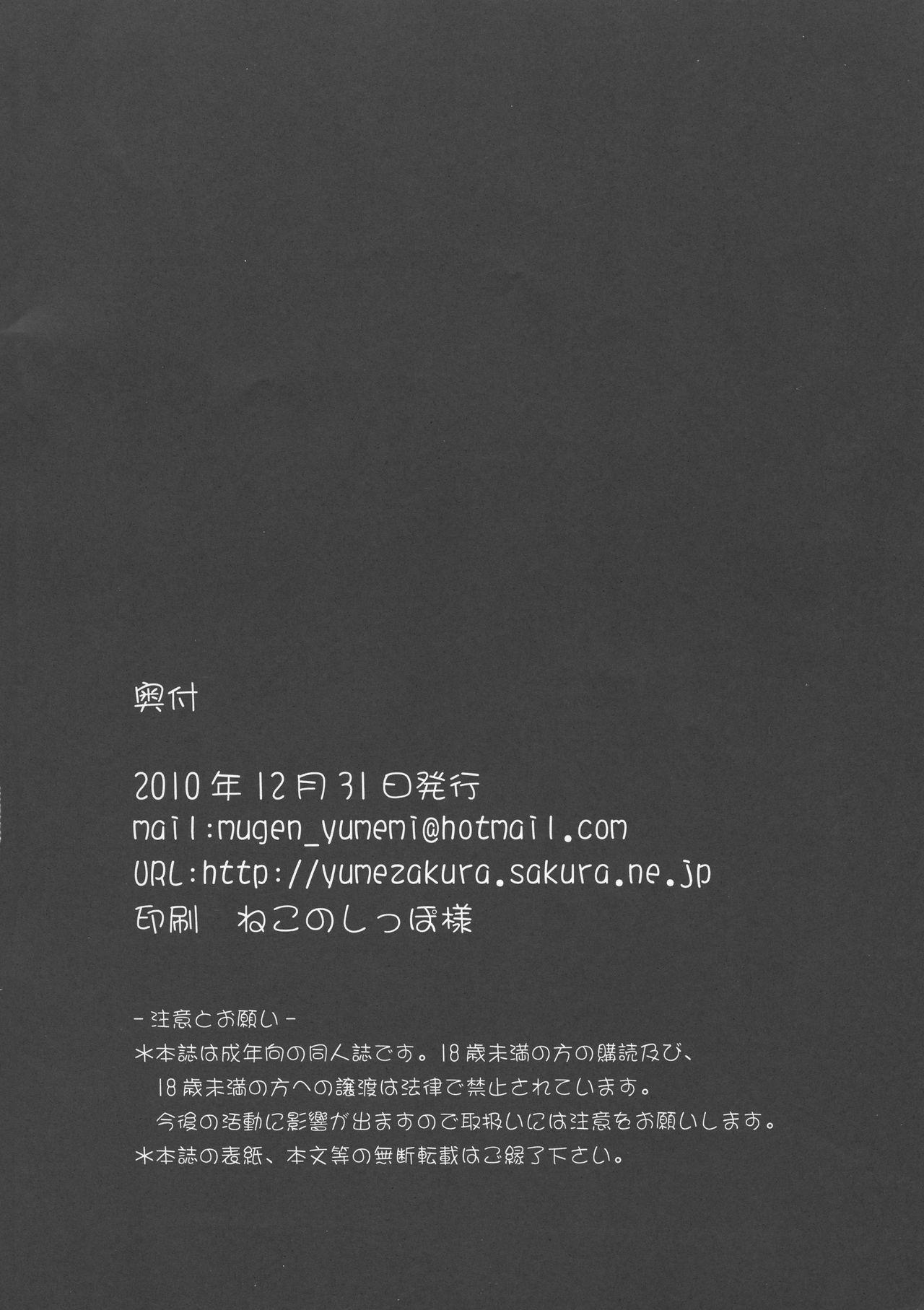 Futanari no Yuri-san o ijimetai 17