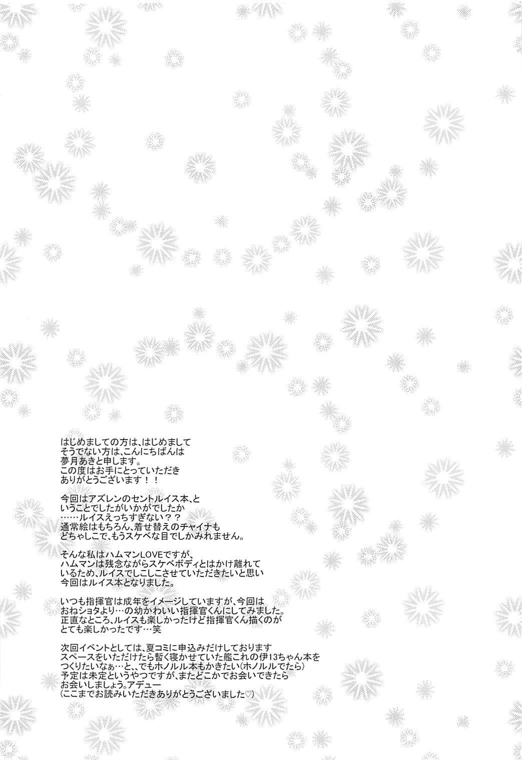 Shikikan-kun wa Watashi no Omocha 17