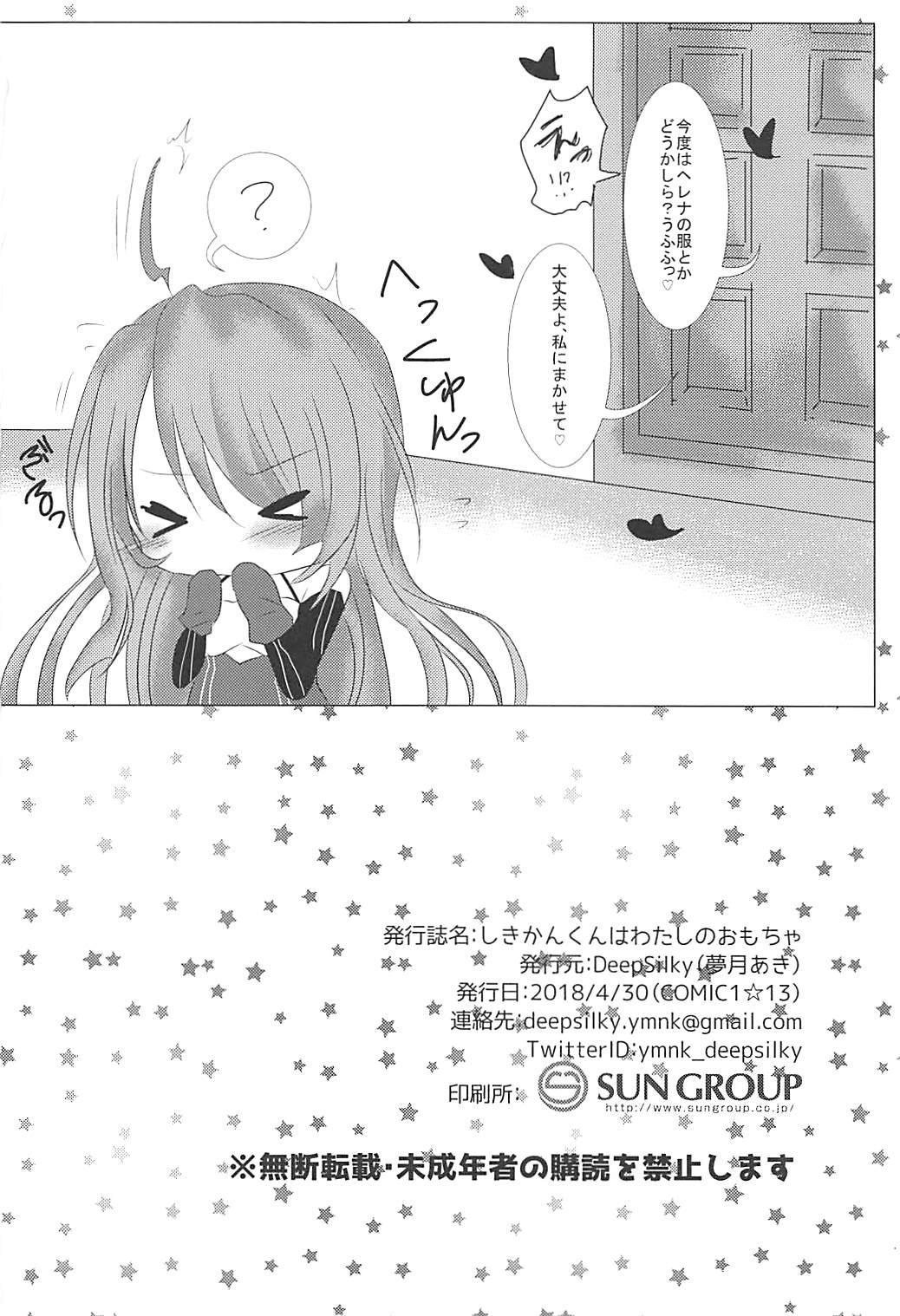 Shikikan-kun wa Watashi no Omocha 18